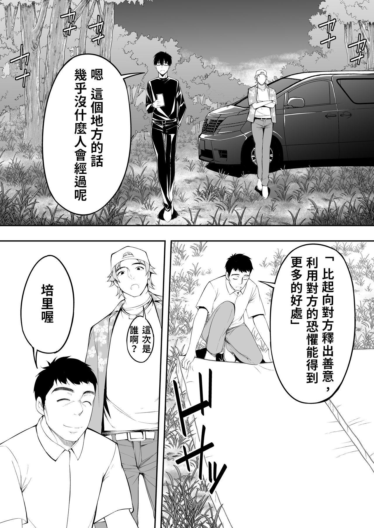 Panpan Travelers Hakata Shuudan Rape Ryokou | 吃飯兼炒飯TRAVELERS~博多集團強●旅行 54