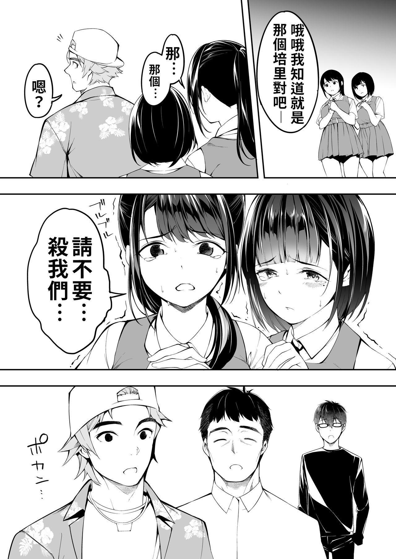 Panpan Travelers Hakata Shuudan Rape Ryokou | 吃飯兼炒飯TRAVELERS~博多集團強●旅行 55