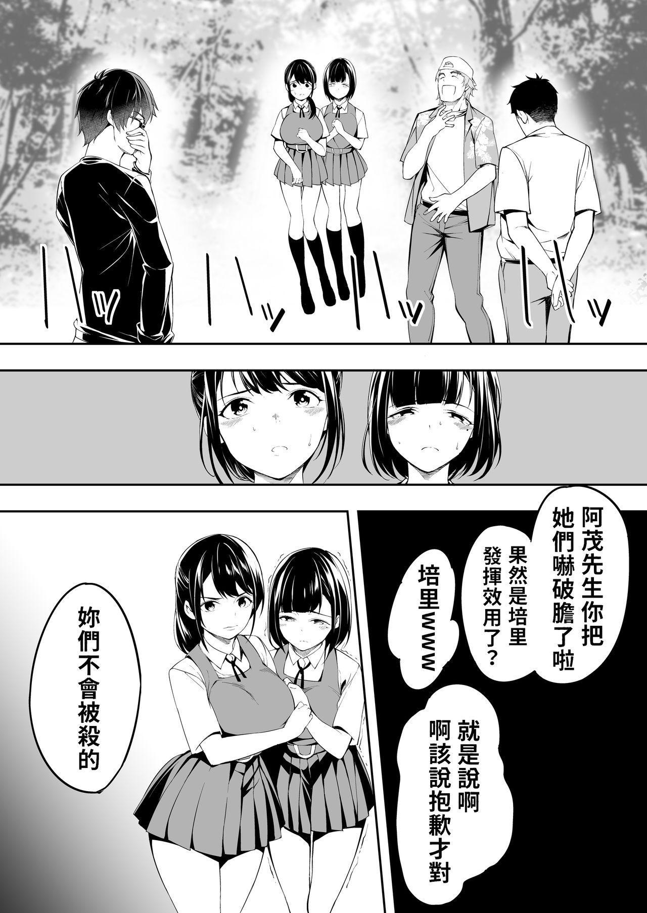 Panpan Travelers Hakata Shuudan Rape Ryokou | 吃飯兼炒飯TRAVELERS~博多集團強●旅行 56