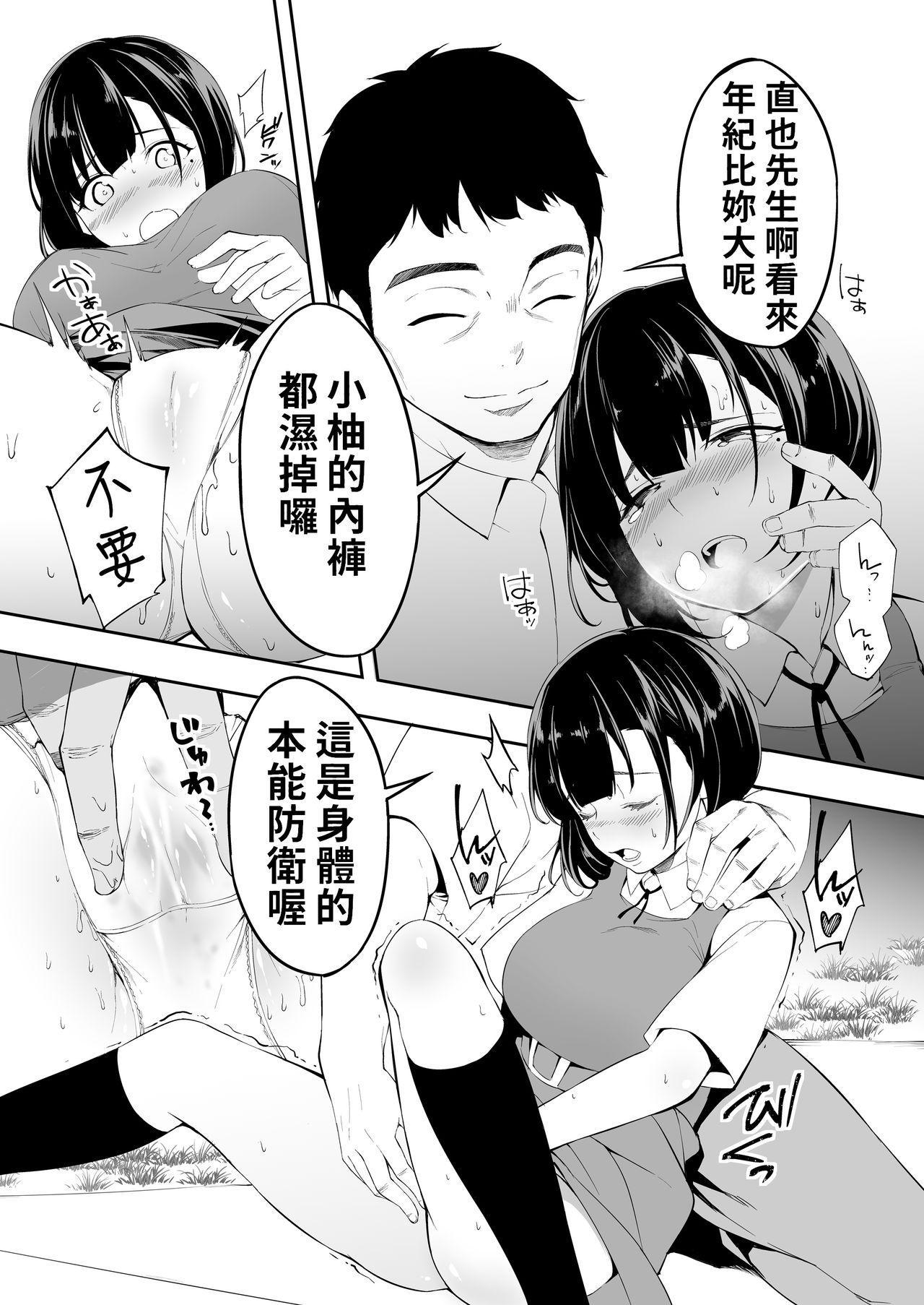 Panpan Travelers Hakata Shuudan Rape Ryokou | 吃飯兼炒飯TRAVELERS~博多集團強●旅行 62