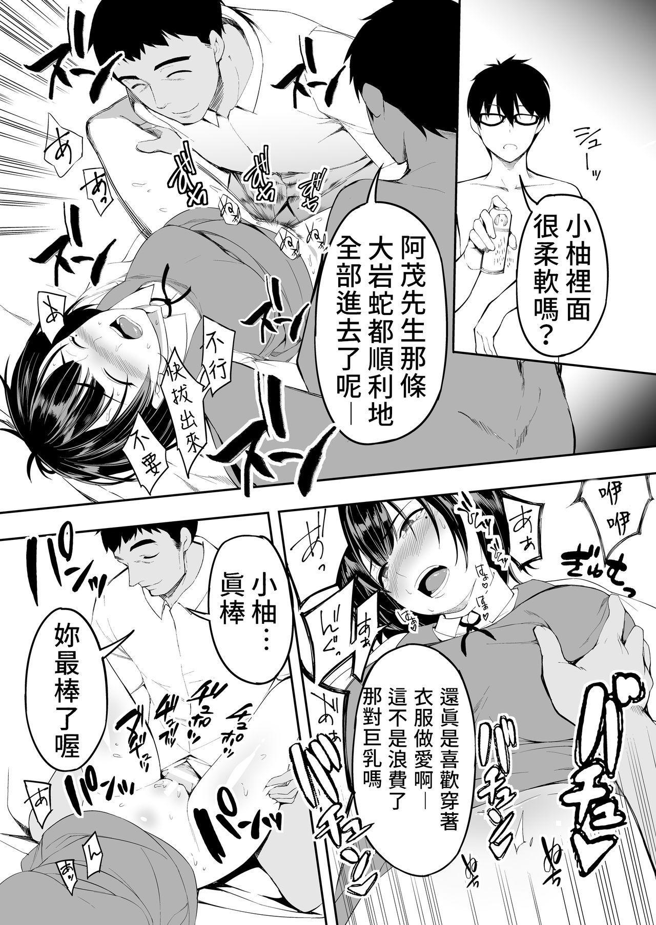 Panpan Travelers Hakata Shuudan Rape Ryokou | 吃飯兼炒飯TRAVELERS~博多集團強●旅行 84