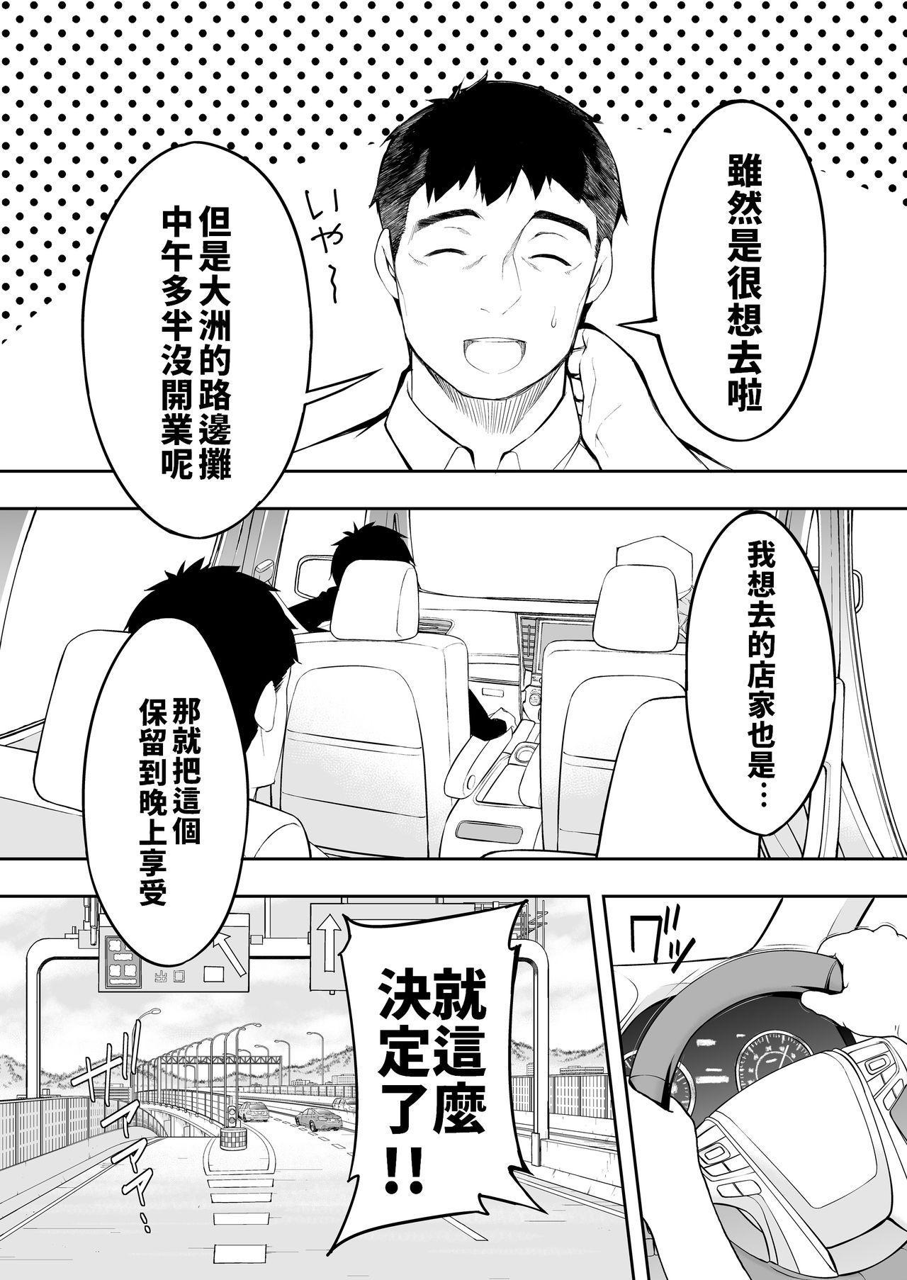 Panpan Travelers Hakata Shuudan Rape Ryokou | 吃飯兼炒飯TRAVELERS~博多集團強●旅行 8