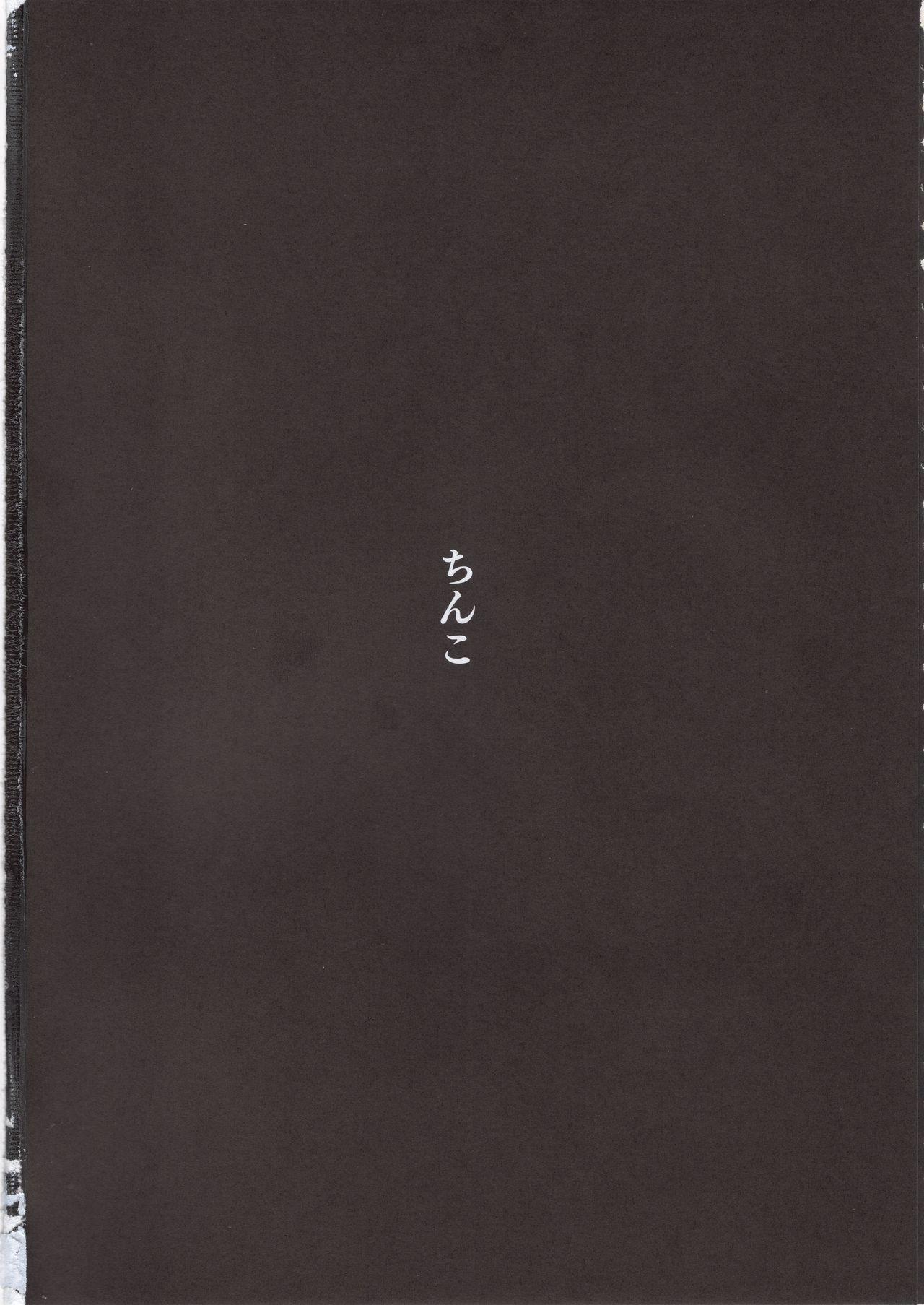 Zutto Shinjiteru 36