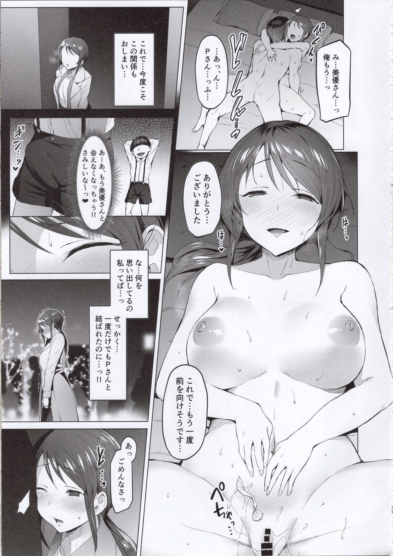 Lust Kiss 15