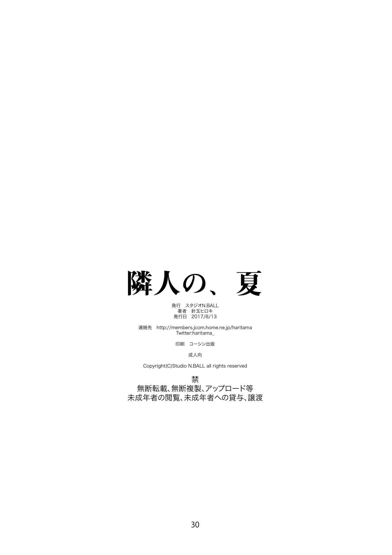 Rinjinno, Natsu Gappon Ban 28