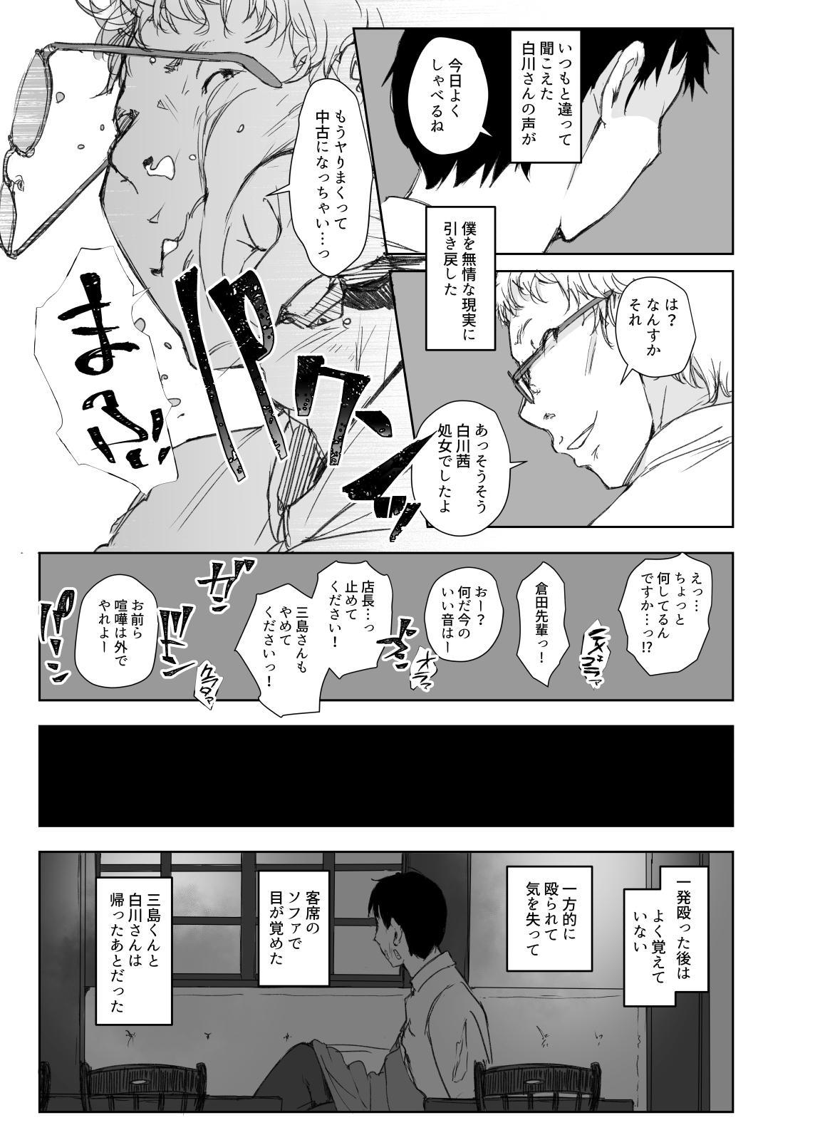 Shortcut de Megane no Niau Hitonatsukoi Beit no Kouhai ga Yarichin Douryou no Kuruma de Okurarete kara Mudankekkin Shiteiru + Omake 20