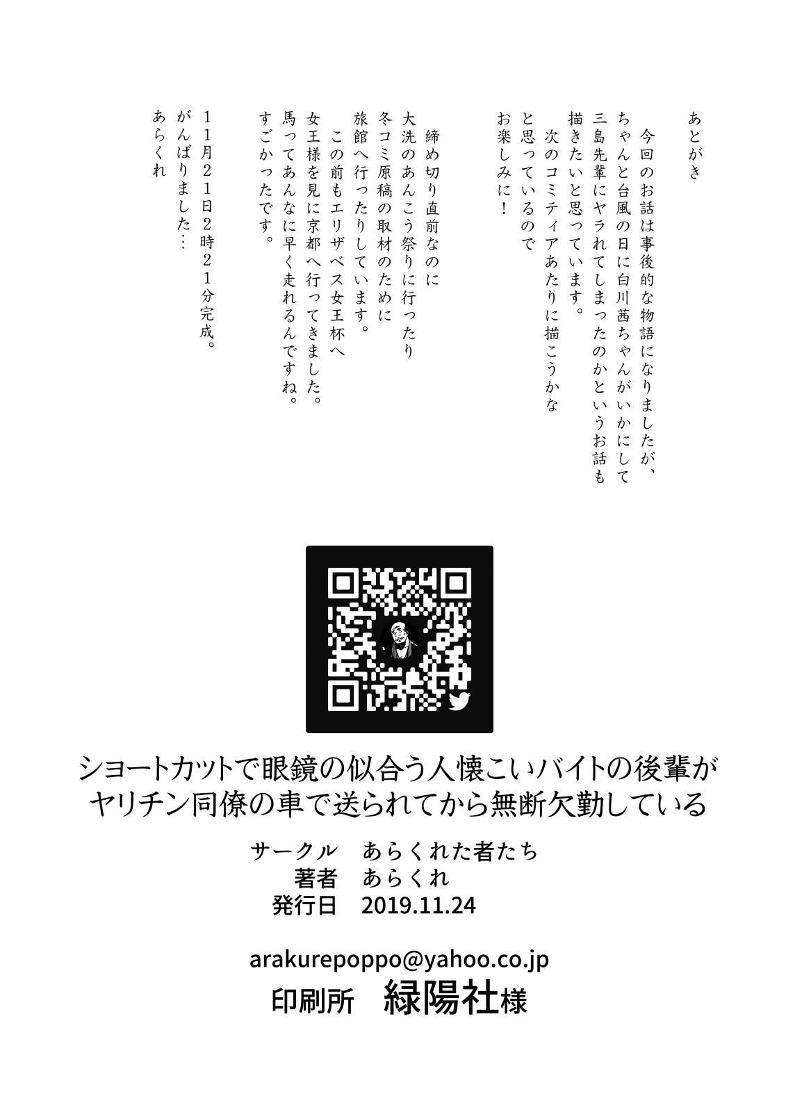 Shortcut de Megane no Niau Hitonatsukoi Beit no Kouhai ga Yarichin Douryou no Kuruma de Okurarete kara Mudankekkin Shiteiru + Omake 21