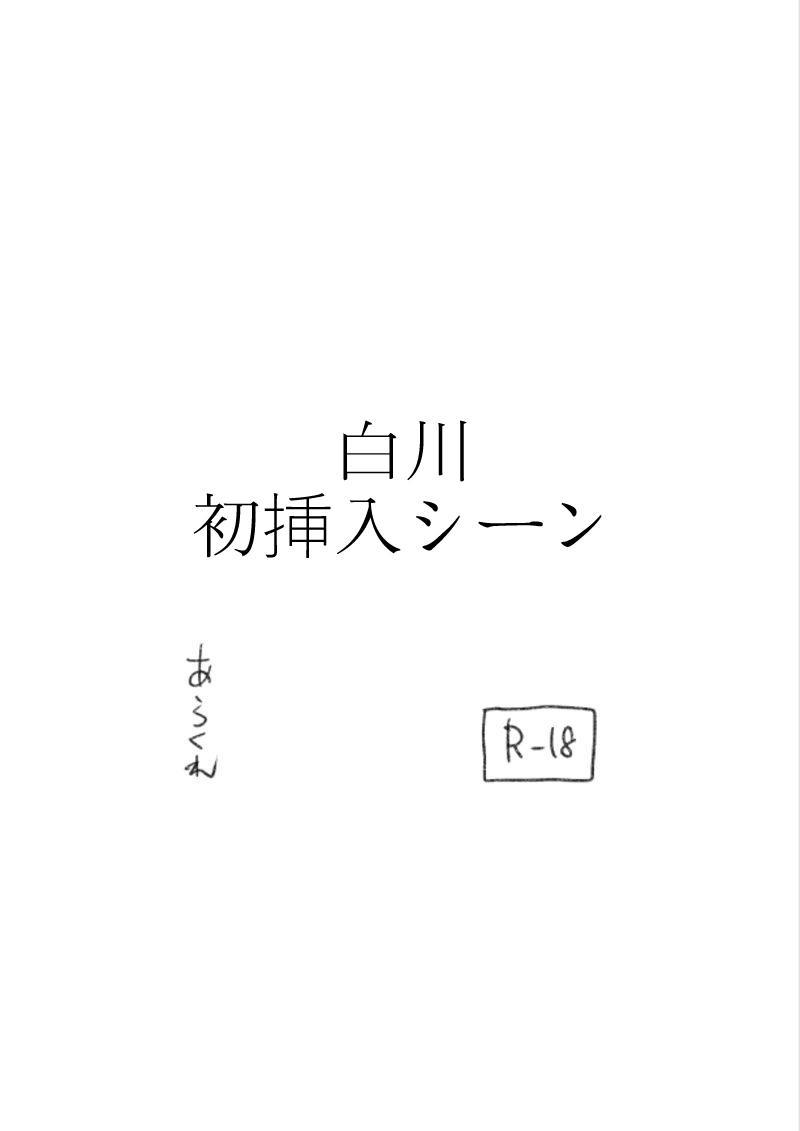 Shortcut de Megane no Niau Hitonatsukoi Beit no Kouhai ga Yarichin Douryou no Kuruma de Okurarete kara Mudankekkin Shiteiru + Omake 25