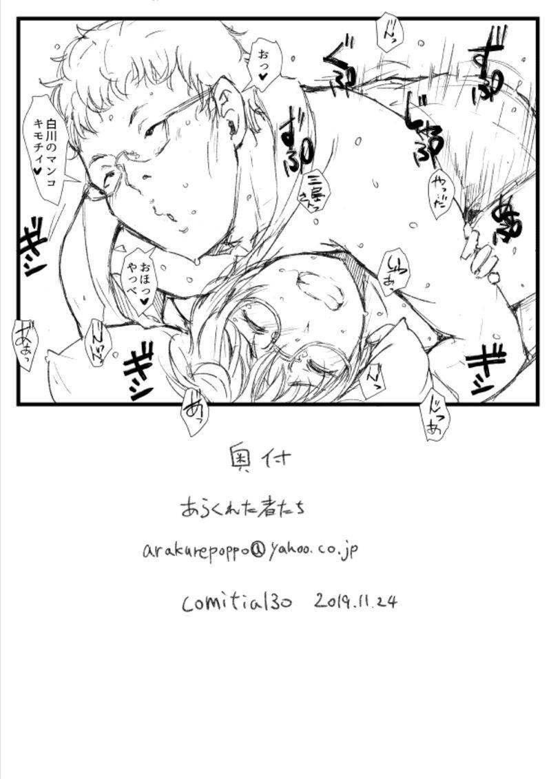 Shortcut de Megane no Niau Hitonatsukoi Beit no Kouhai ga Yarichin Douryou no Kuruma de Okurarete kara Mudankekkin Shiteiru + Omake 28