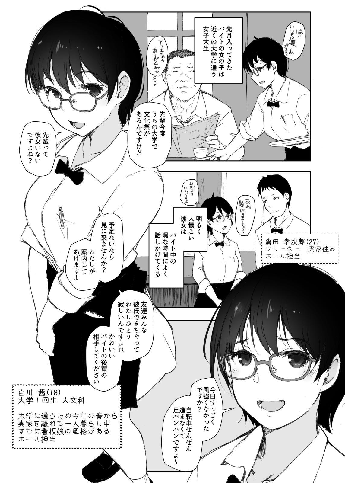 Shortcut de Megane no Niau Hitonatsukoi Beit no Kouhai ga Yarichin Douryou no Kuruma de Okurarete kara Mudankekkin Shiteiru + Omake 2