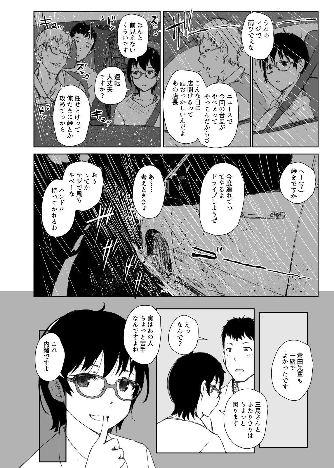 Shortcut de Megane no Niau Hitonatsukoi Beit no Kouhai ga Yarichin Douryou no Kuruma de Okurarete kara Mudankekkin Shiteiru + Omake 5