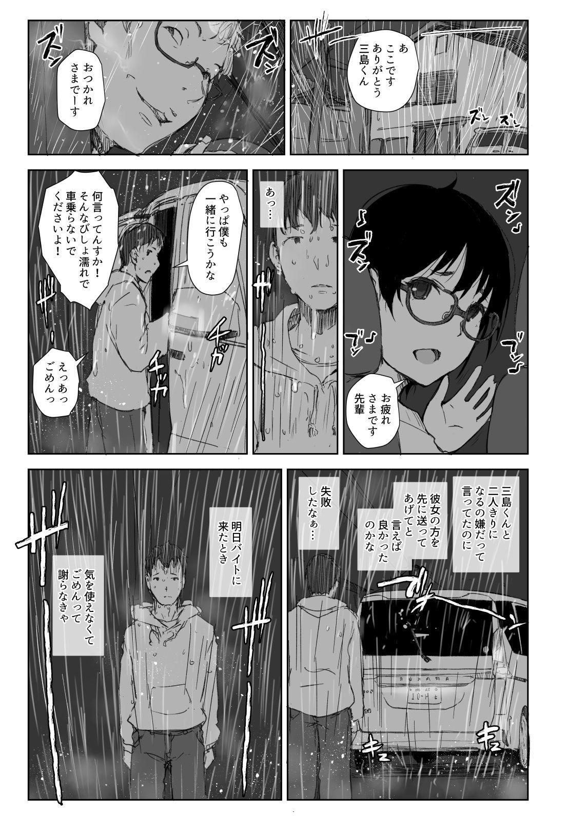 Shortcut de Megane no Niau Hitonatsukoi Beit no Kouhai ga Yarichin Douryou no Kuruma de Okurarete kara Mudankekkin Shiteiru + Omake 6