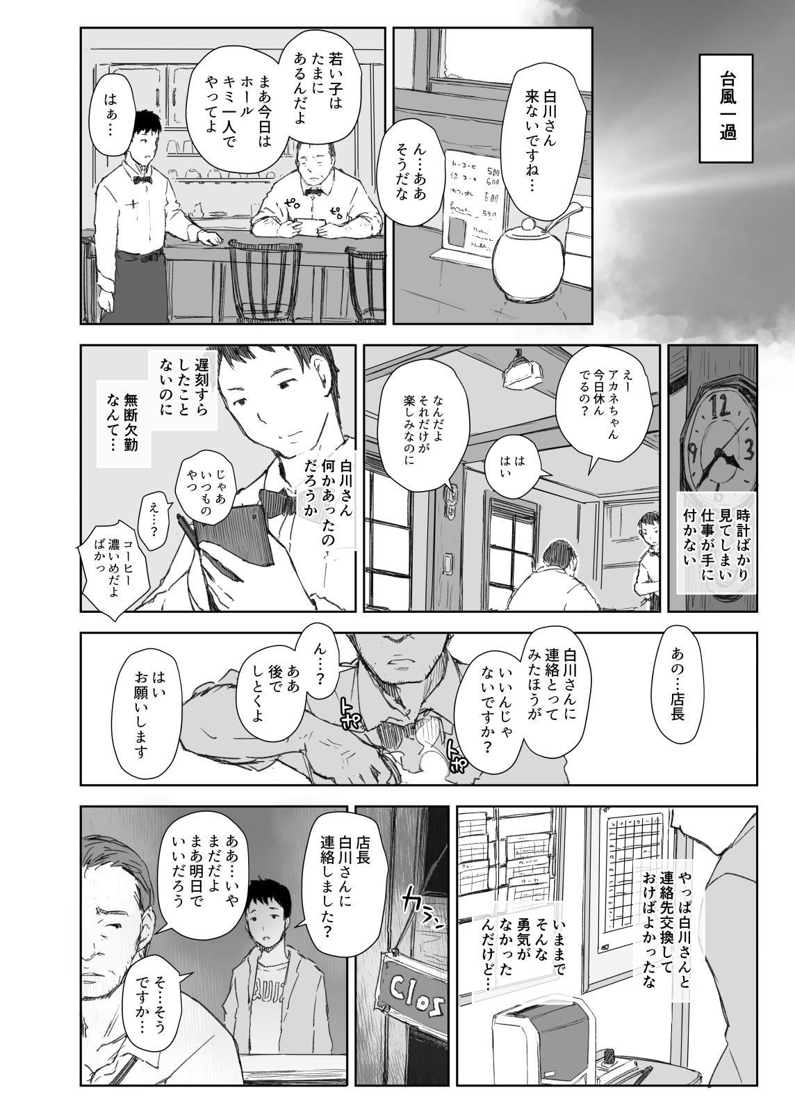 Shortcut de Megane no Niau Hitonatsukoi Beit no Kouhai ga Yarichin Douryou no Kuruma de Okurarete kara Mudankekkin Shiteiru + Omake 7
