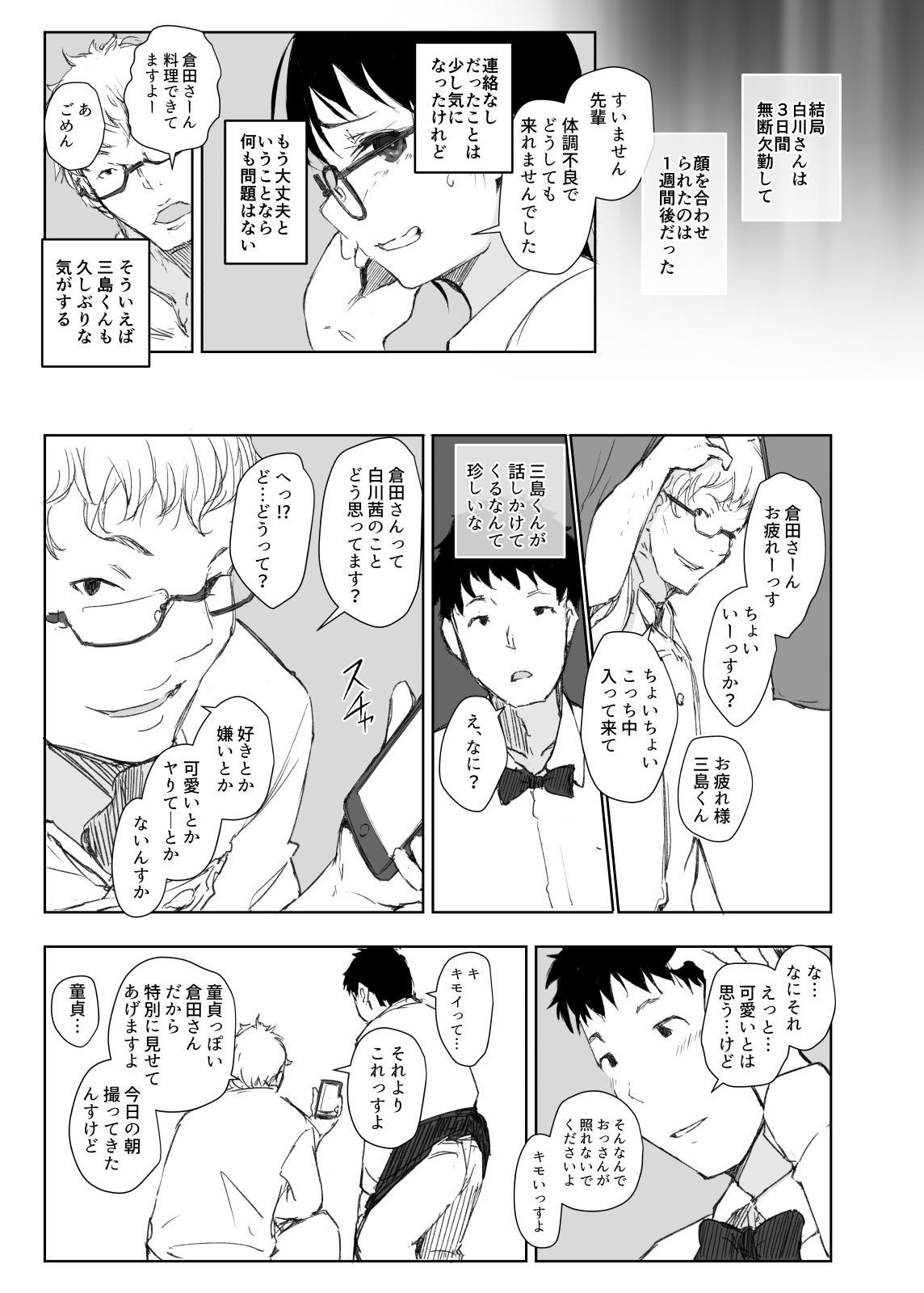Shortcut de Megane no Niau Hitonatsukoi Beit no Kouhai ga Yarichin Douryou no Kuruma de Okurarete kara Mudankekkin Shiteiru + Omake 8