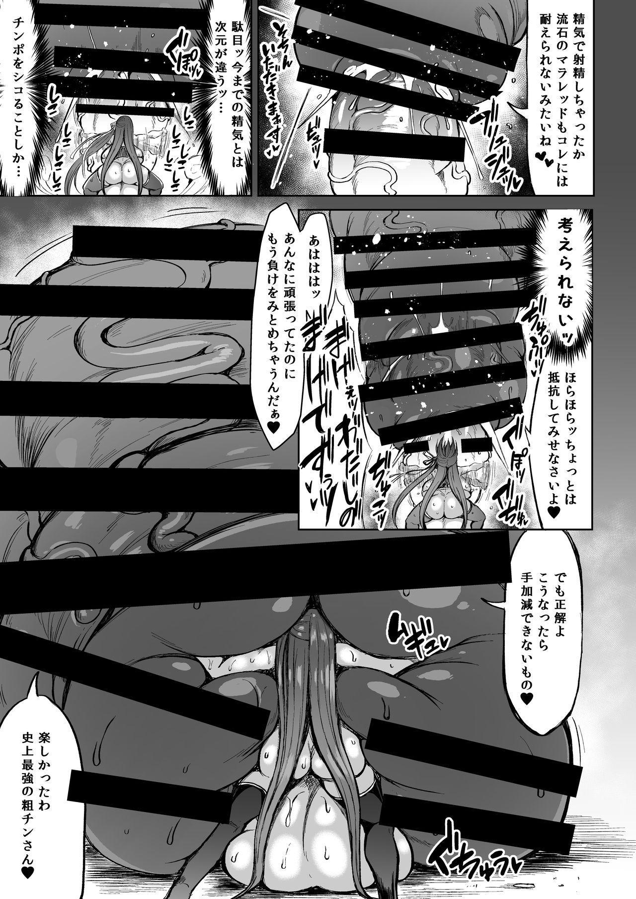 Choukon Senshi Justimara 2 18