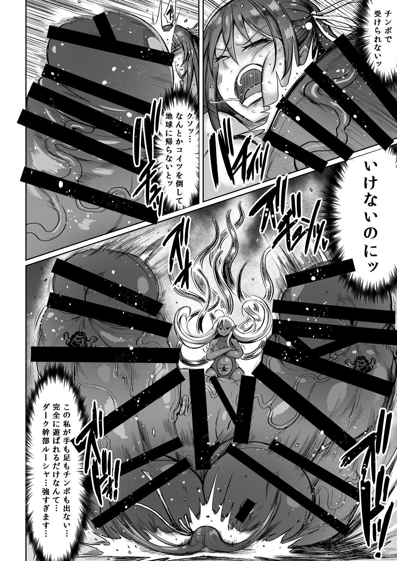 Choukon Senshi Justimara 2 7