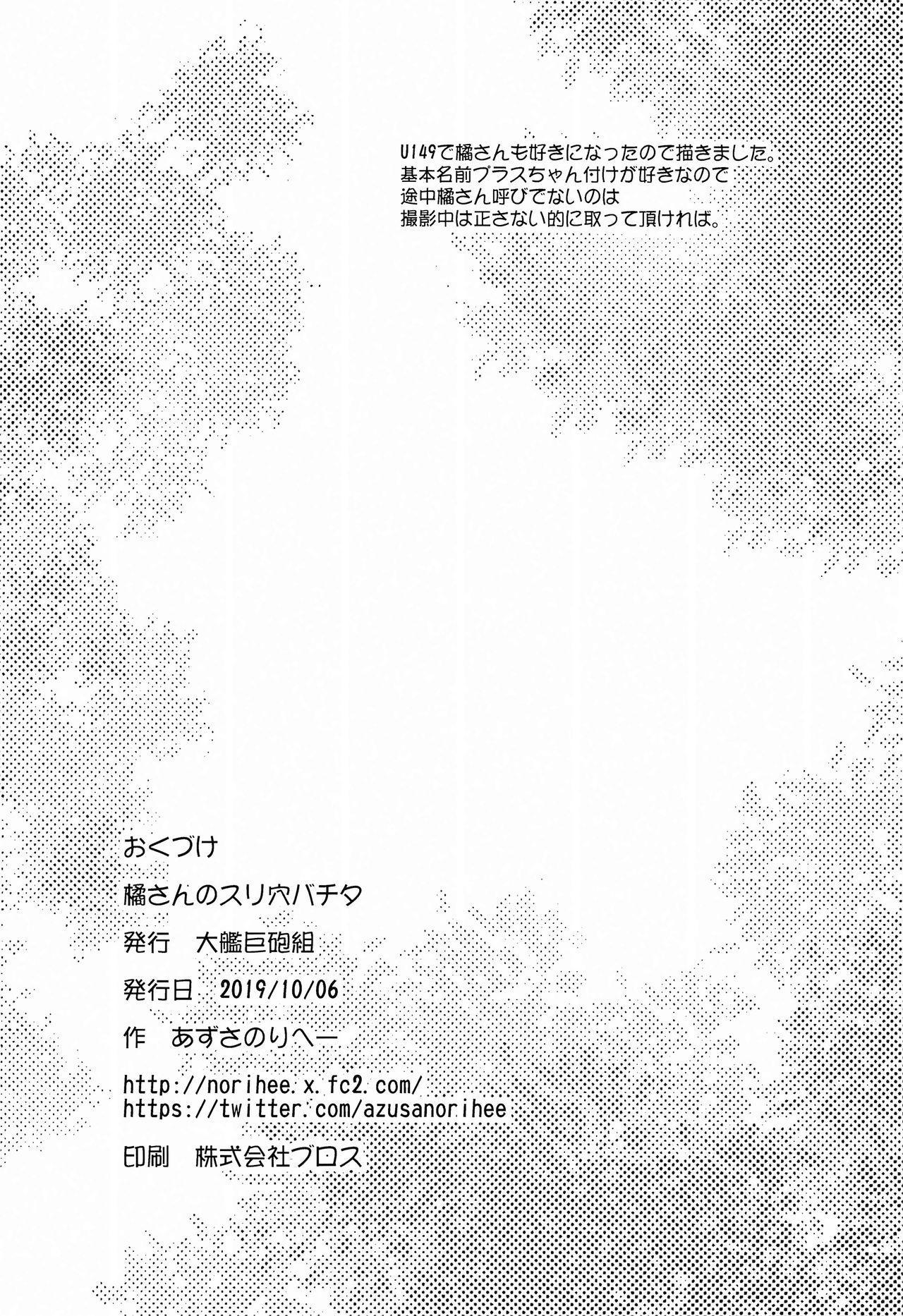 Tachibana-san no Suri Ana Bachita 21