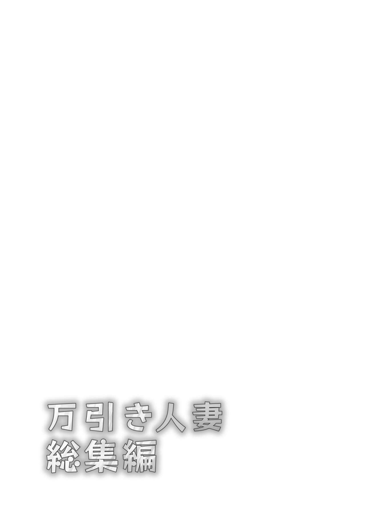 Manbiki Hitozuma Soushuuhen 2