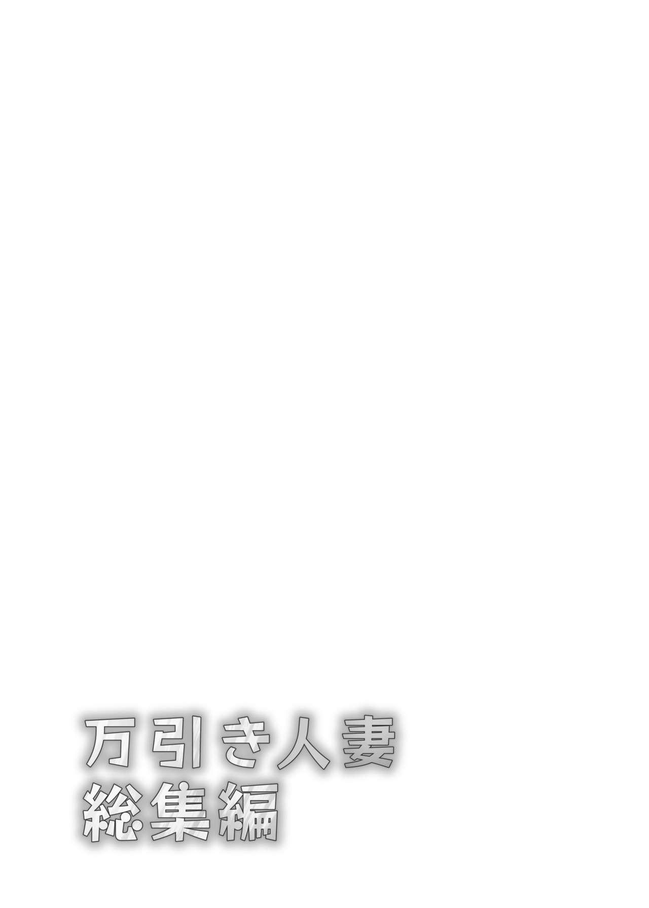 Manbiki Hitozuma Soushuuhen 38