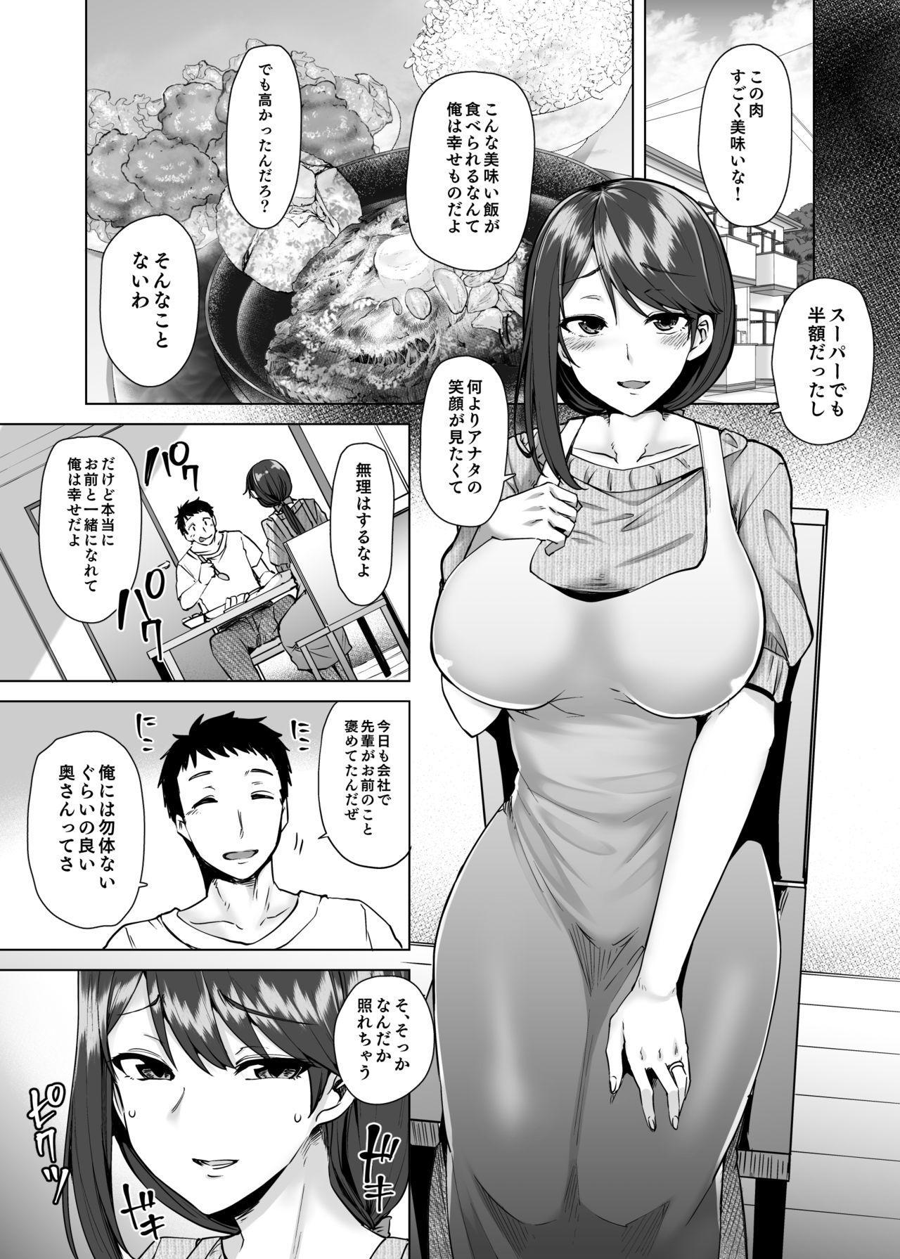Manbiki Hitozuma Soushuuhen 3