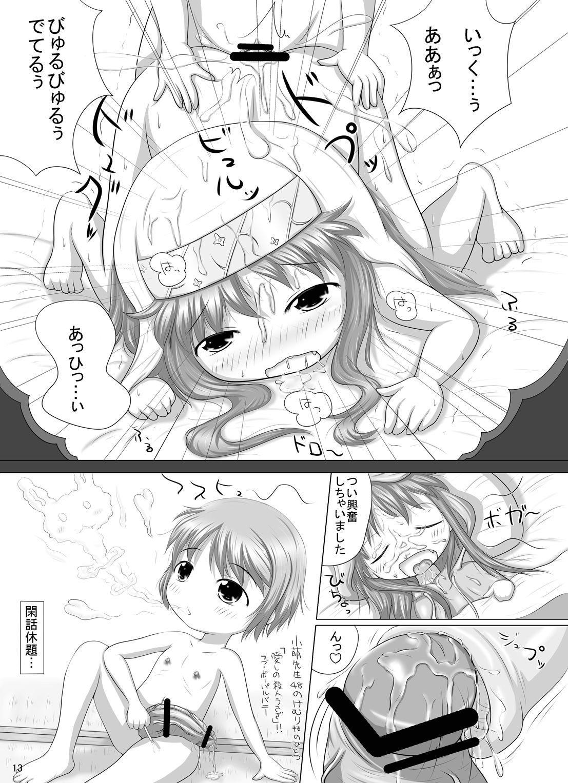 """Komoe Sensei no """"Tengoku e no Masatsu"""" Chuuihou 11"""