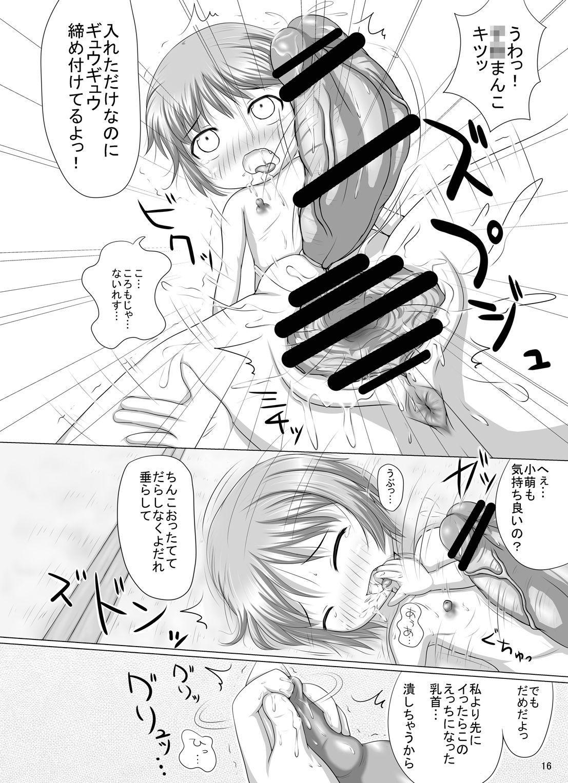 """Komoe Sensei no """"Tengoku e no Masatsu"""" Chuuihou 14"""
