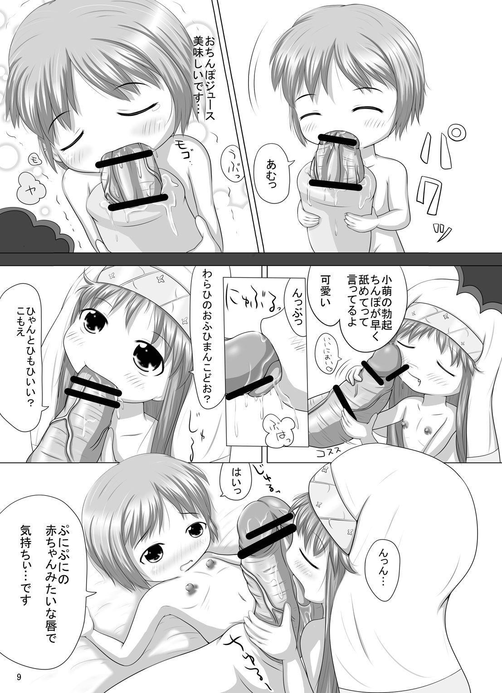 """Komoe Sensei no """"Tengoku e no Masatsu"""" Chuuihou 7"""