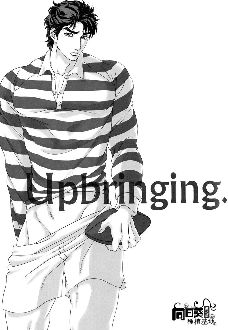 Upbringing. 1