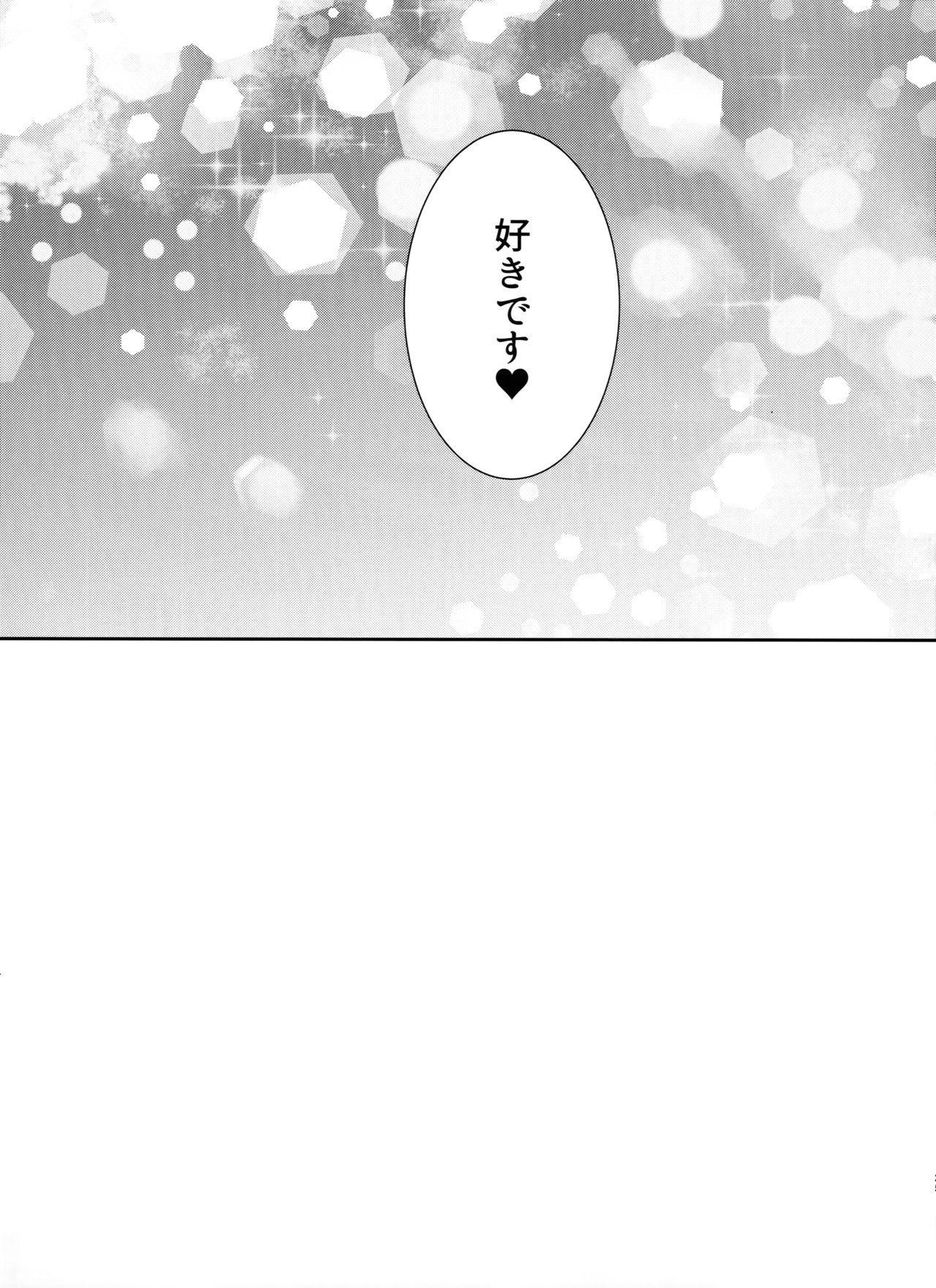 Saren no Himitsu Rendezvous 23