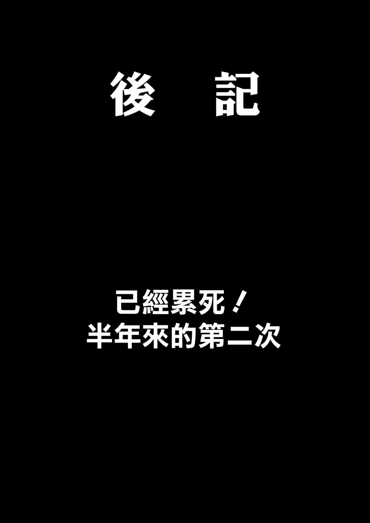 (C97) [Cow Lipid (Fuurai)] U-D-N-S (Fate/Grand Order) [Chinese] [空気系☆漢化] 24
