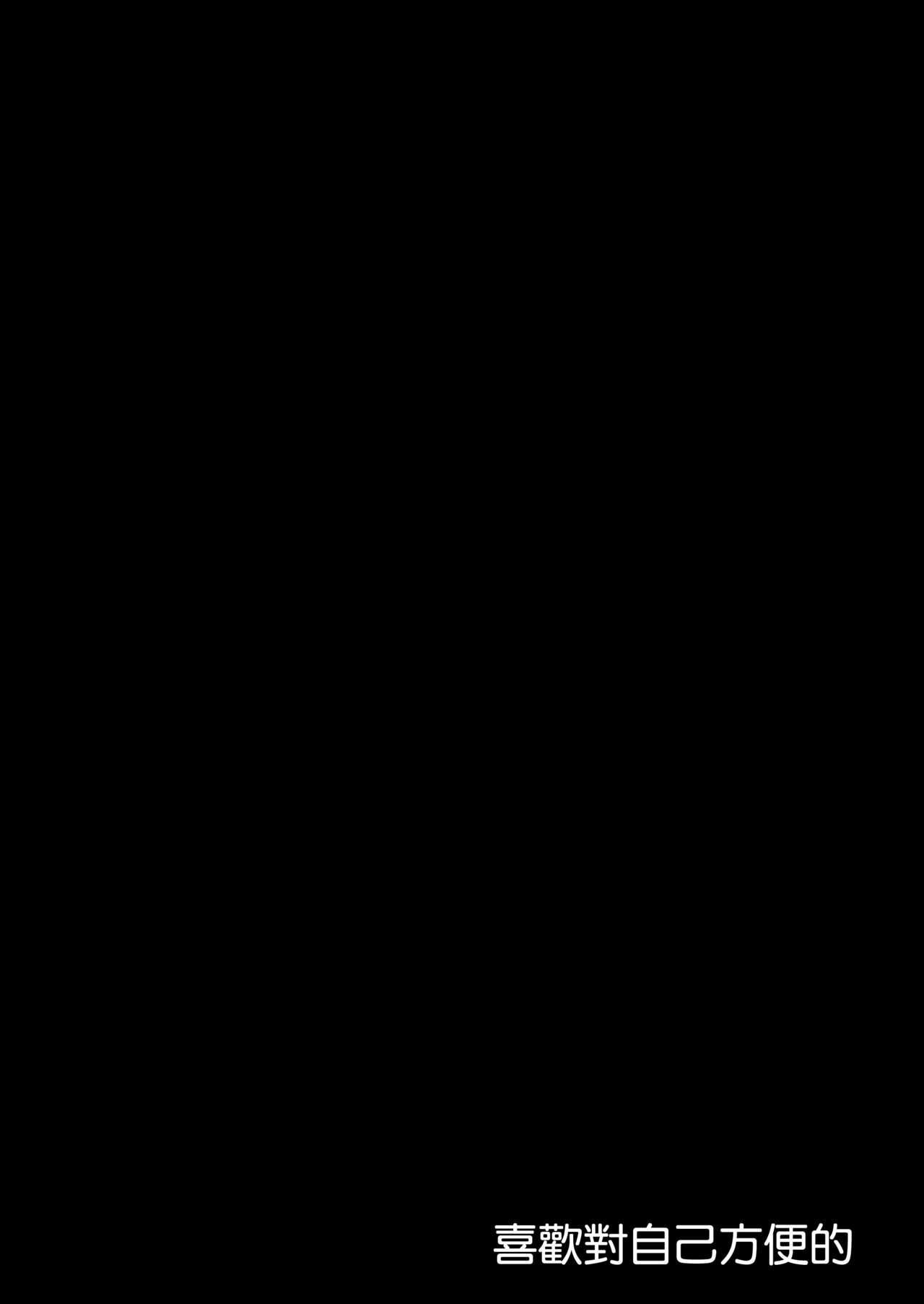 (C97) [Cow Lipid (Fuurai)] U-D-N-S (Fate/Grand Order) [Chinese] [空気系☆漢化] 3