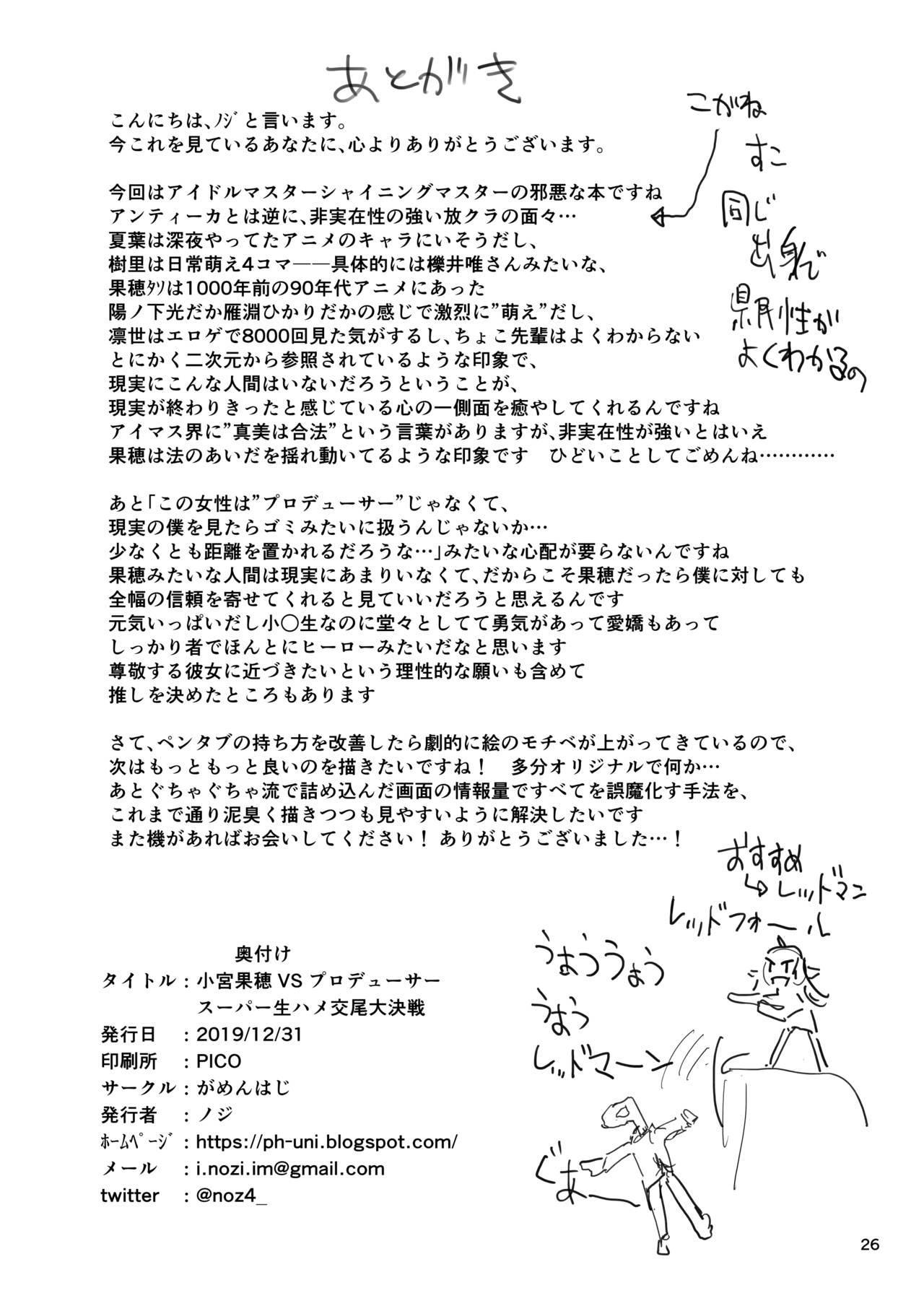Komiya Kaho VS Producer Super Namahame Koubi Daikessen 25