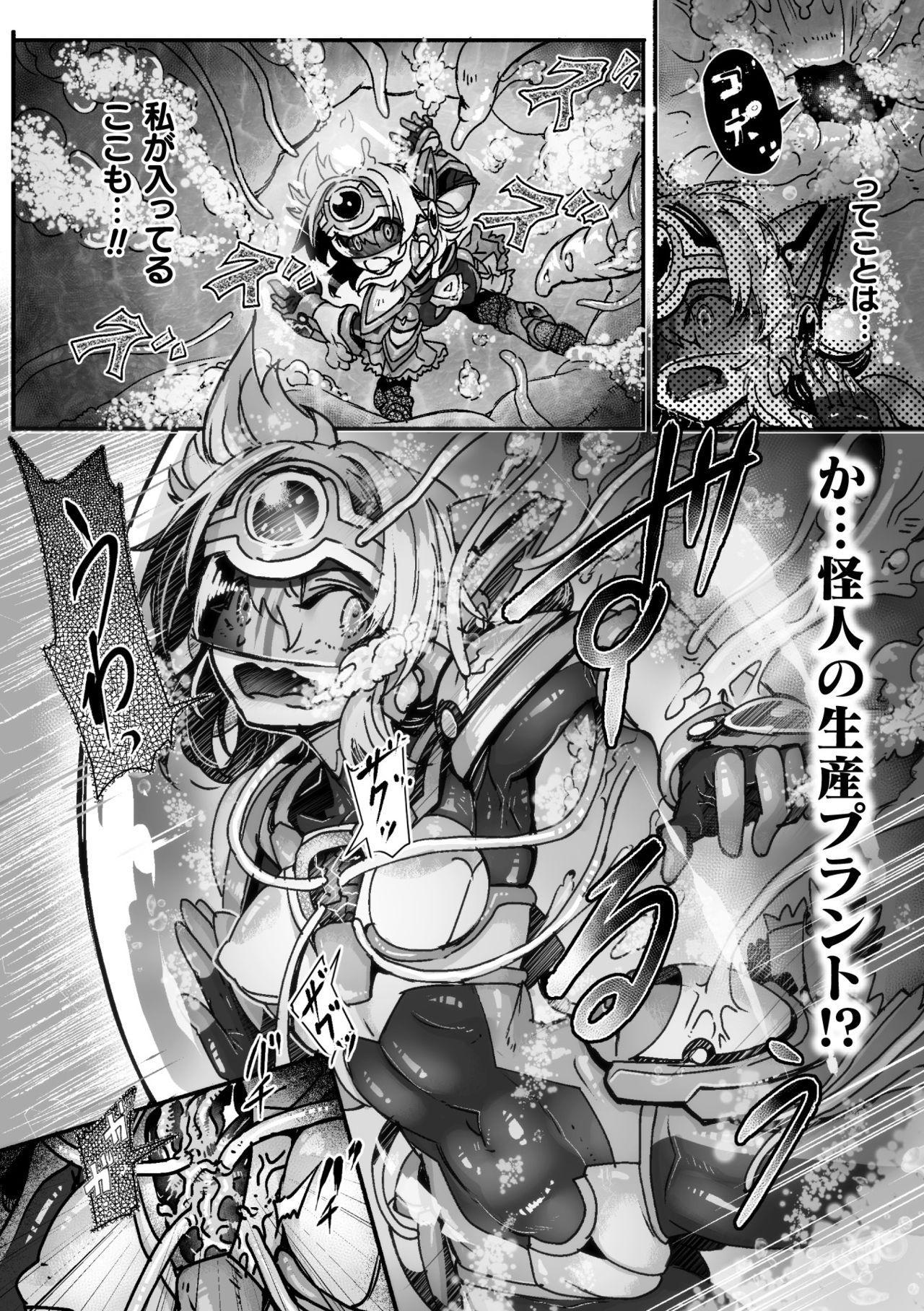 2D Comic Magazine Capsule Kan Seigi no Heroine Mesu Ochi Jikken! Vol. 2 31