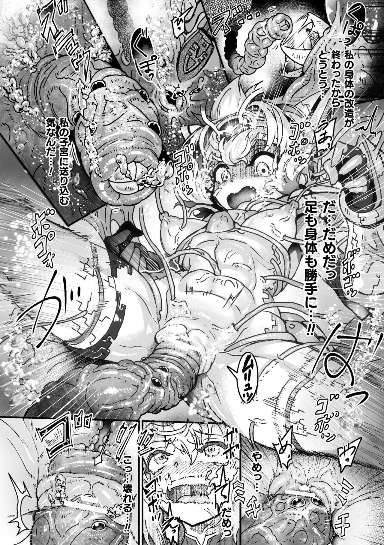 2D Comic Magazine Capsule Kan Seigi no Heroine Mesu Ochi Jikken! Vol. 2 39
