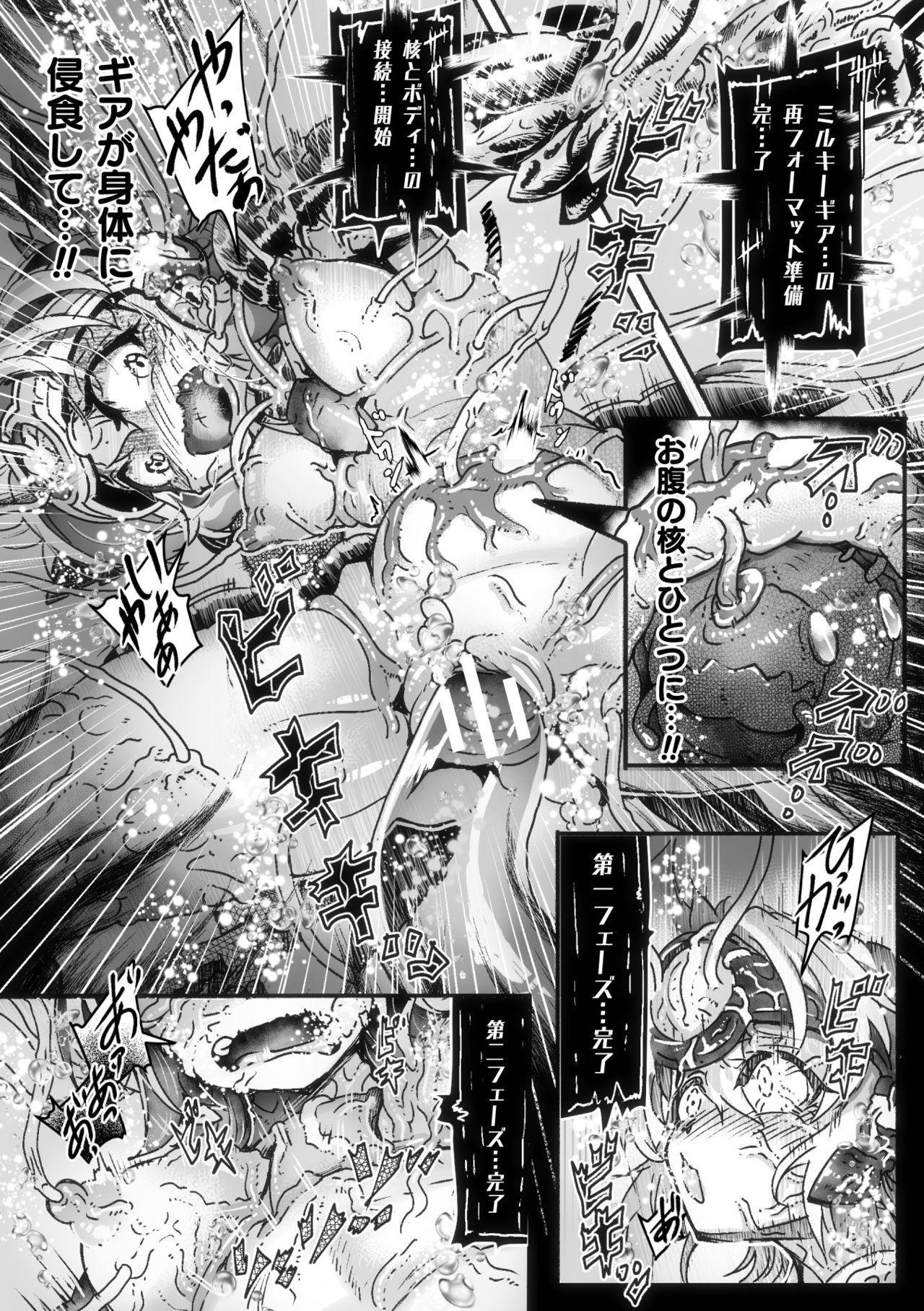2D Comic Magazine Capsule Kan Seigi no Heroine Mesu Ochi Jikken! Vol. 2 45