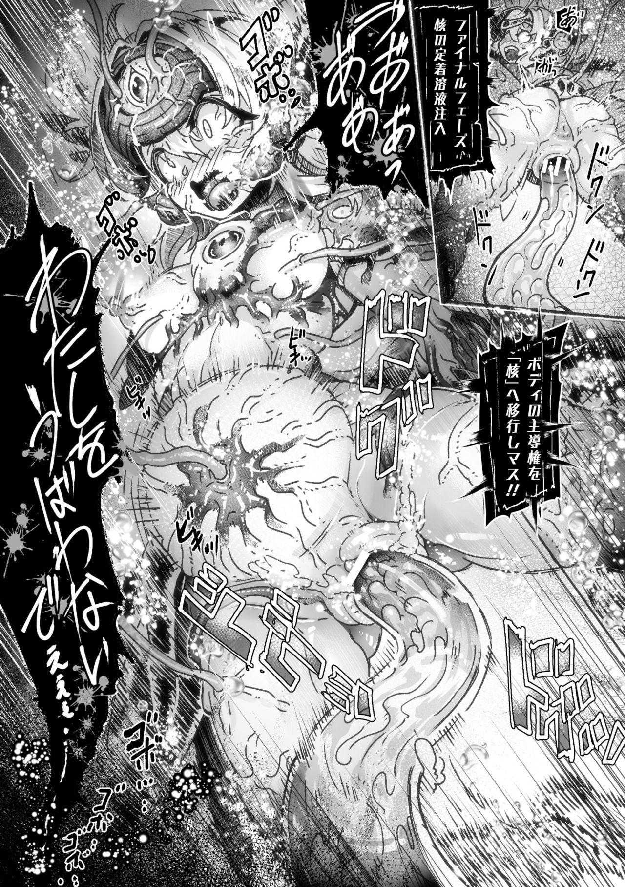 2D Comic Magazine Capsule Kan Seigi no Heroine Mesu Ochi Jikken! Vol. 2 46