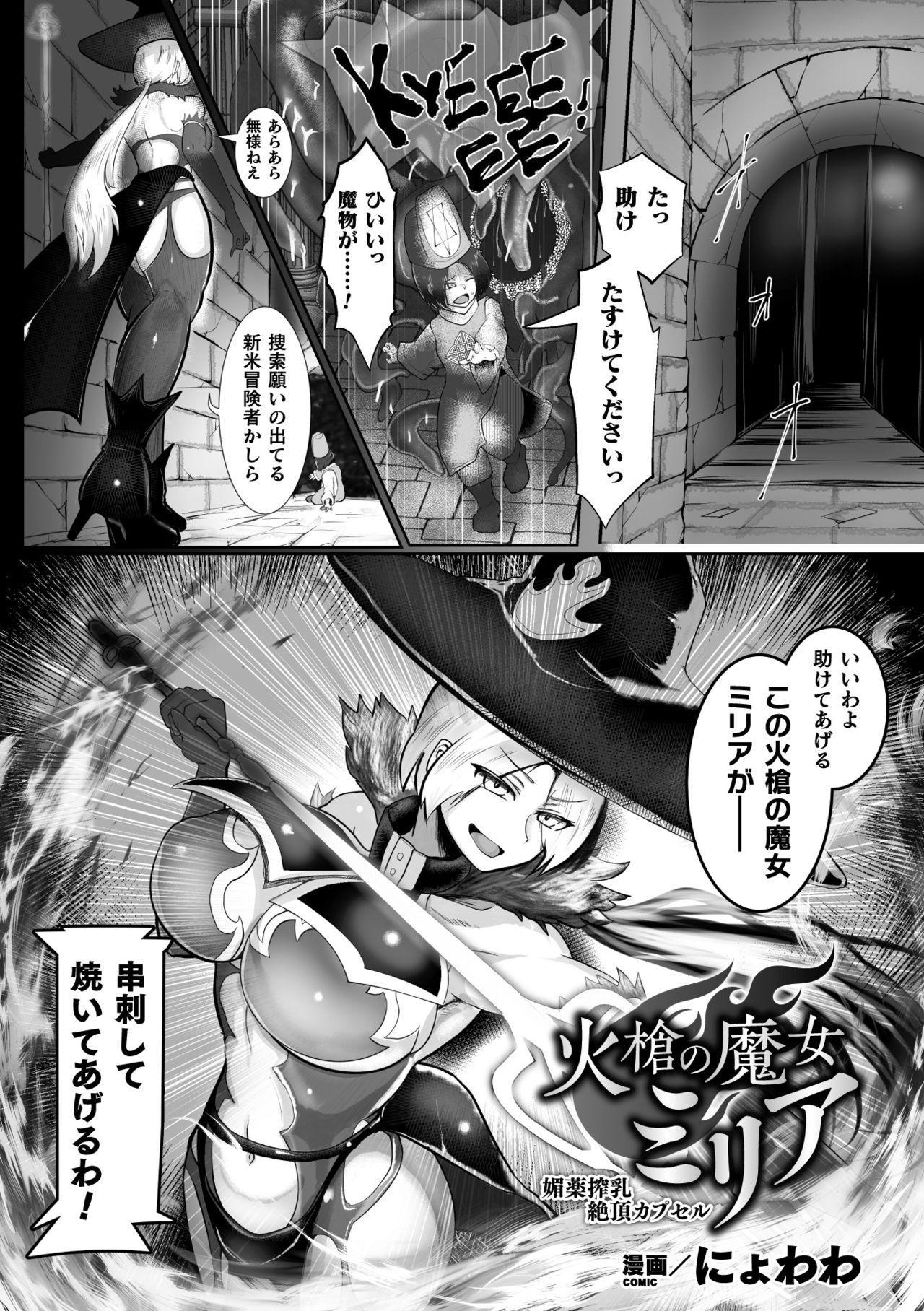 2D Comic Magazine Capsule Kan Seigi no Heroine Mesu Ochi Jikken! Vol. 2 48