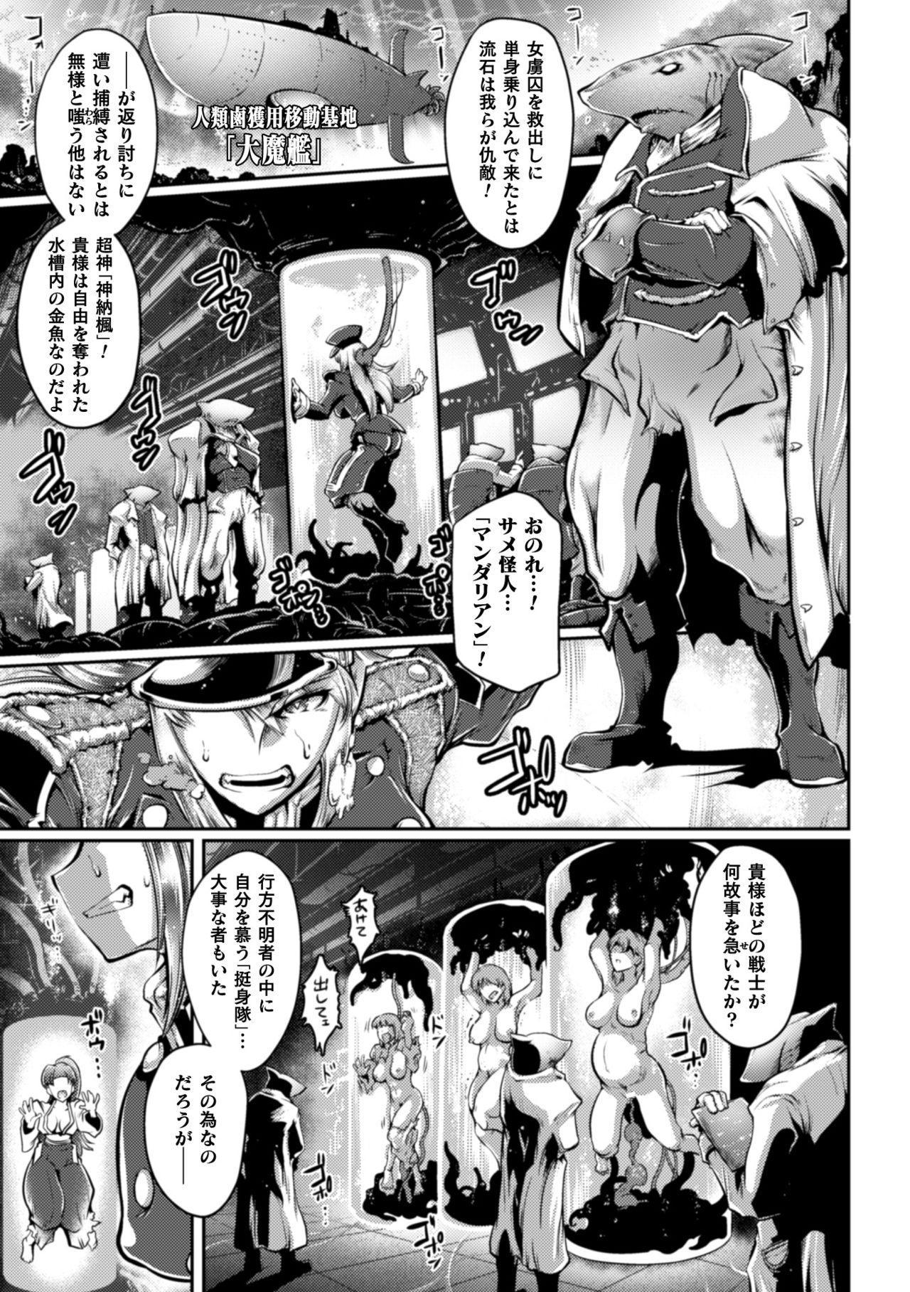 2D Comic Magazine Capsule Kan Seigi no Heroine Mesu Ochi Jikken! Vol. 2 4