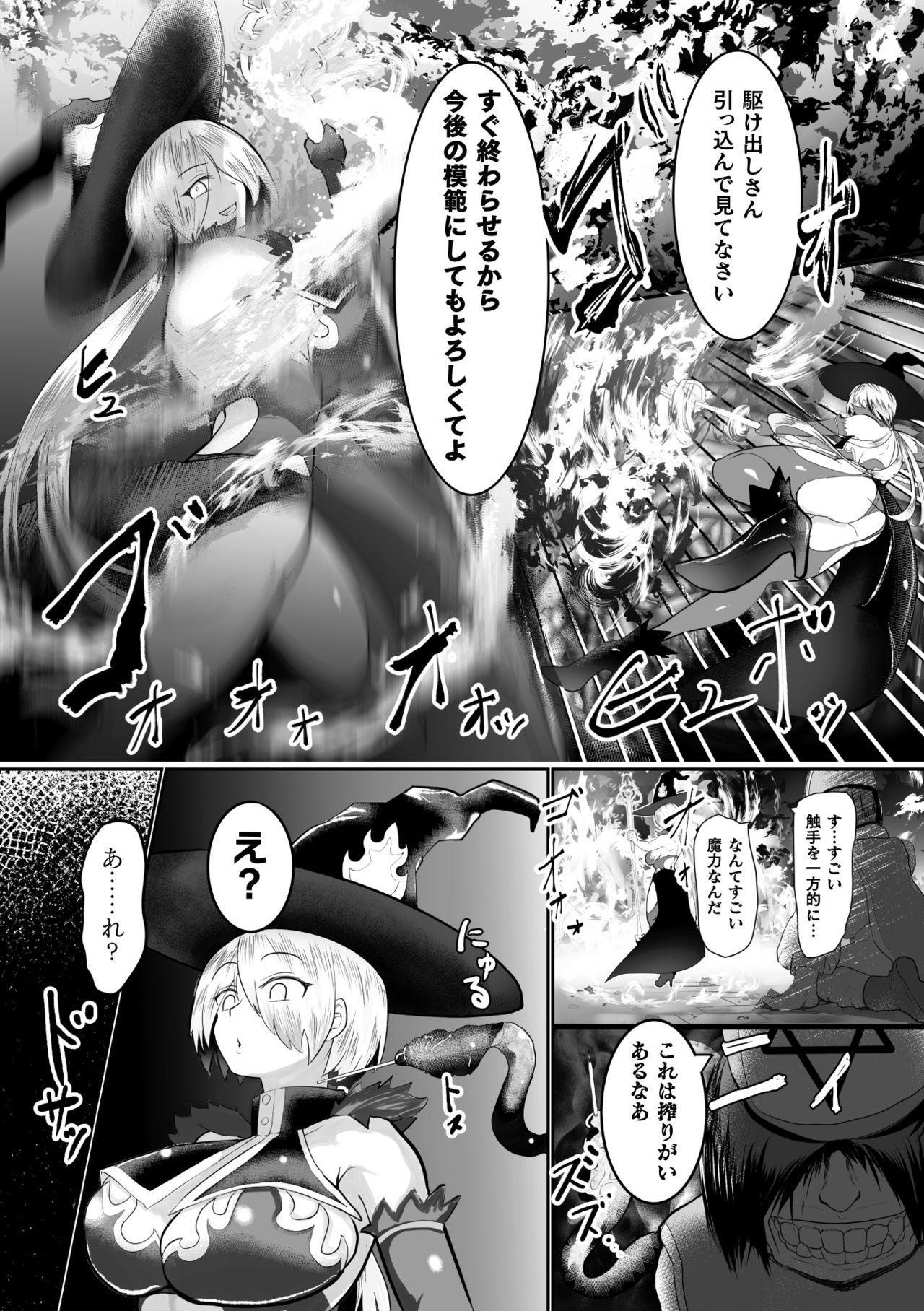 2D Comic Magazine Capsule Kan Seigi no Heroine Mesu Ochi Jikken! Vol. 2 50