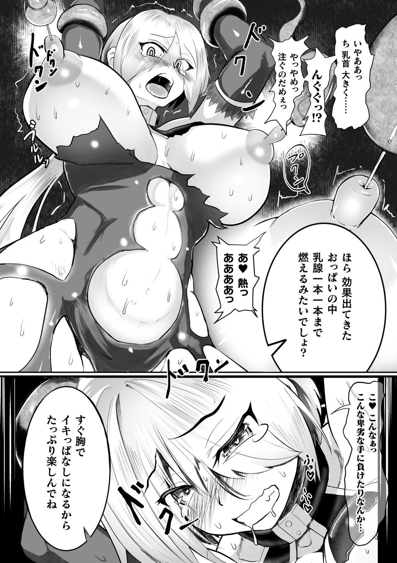 2D Comic Magazine Capsule Kan Seigi no Heroine Mesu Ochi Jikken! Vol. 2 53