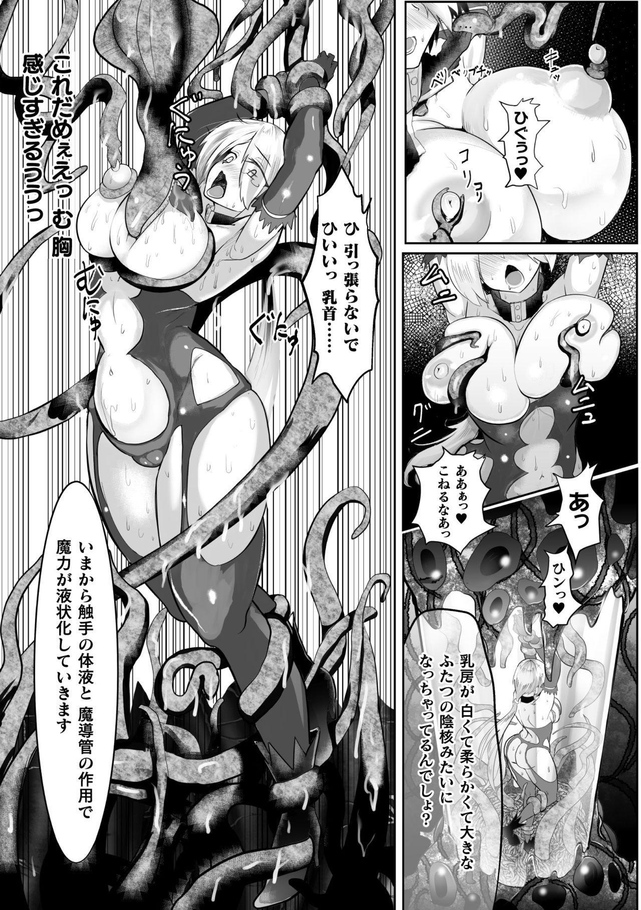 2D Comic Magazine Capsule Kan Seigi no Heroine Mesu Ochi Jikken! Vol. 2 54