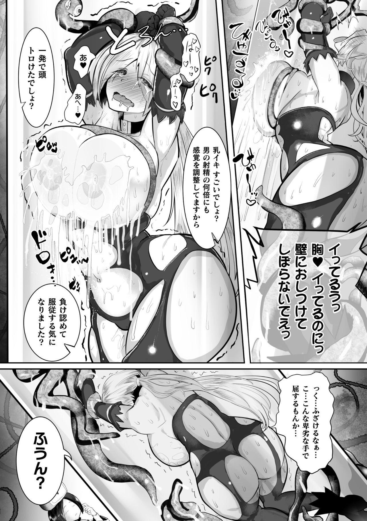 2D Comic Magazine Capsule Kan Seigi no Heroine Mesu Ochi Jikken! Vol. 2 57