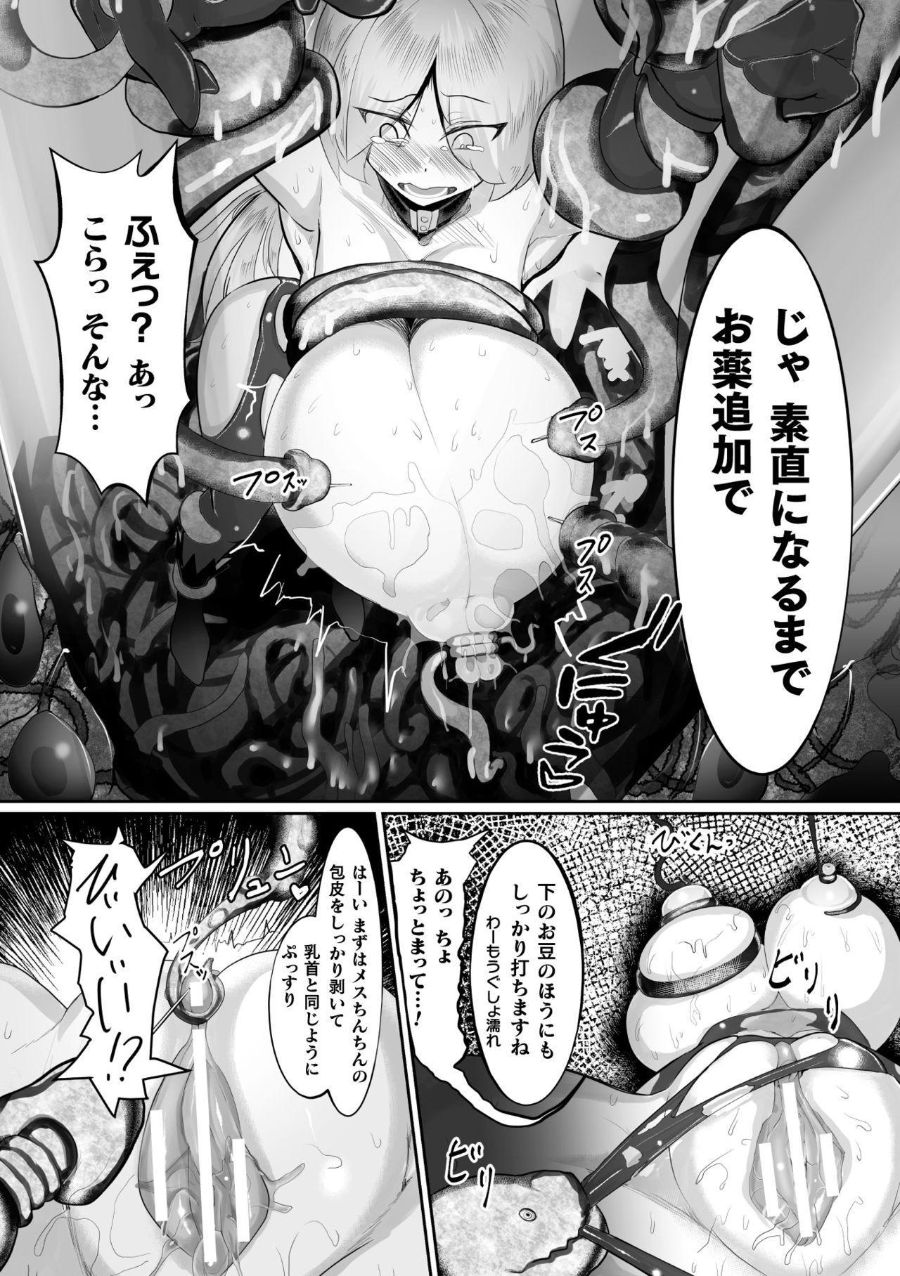 2D Comic Magazine Capsule Kan Seigi no Heroine Mesu Ochi Jikken! Vol. 2 58