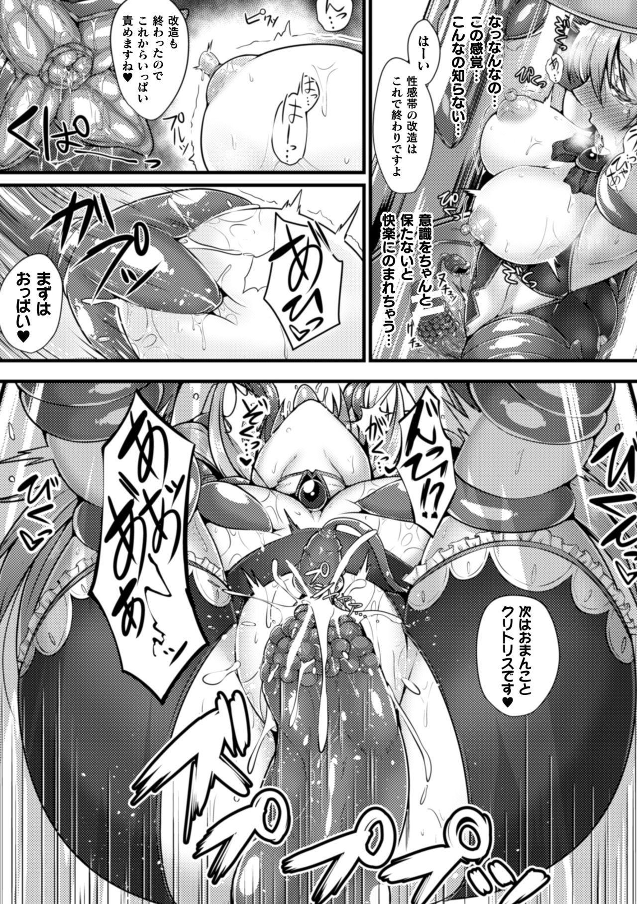 2D Comic Magazine Capsule Kan Seigi no Heroine Mesu Ochi Jikken! Vol. 2 80