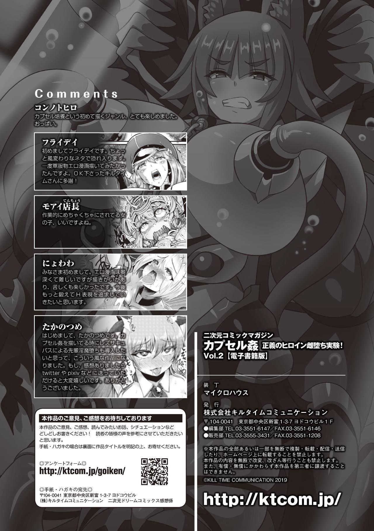 2D Comic Magazine Capsule Kan Seigi no Heroine Mesu Ochi Jikken! Vol. 2 84
