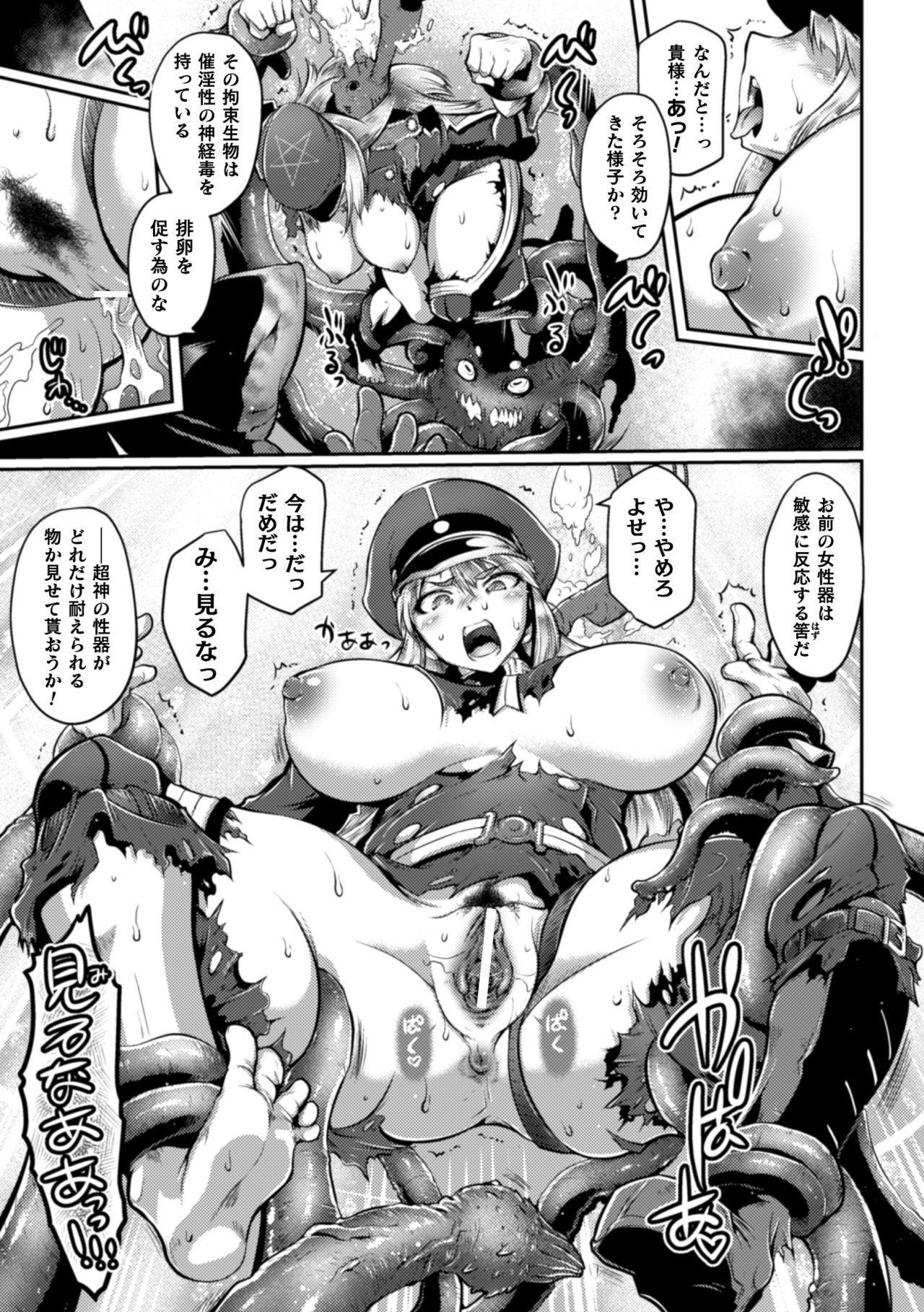 2D Comic Magazine Capsule Kan Seigi no Heroine Mesu Ochi Jikken! Vol. 2 8