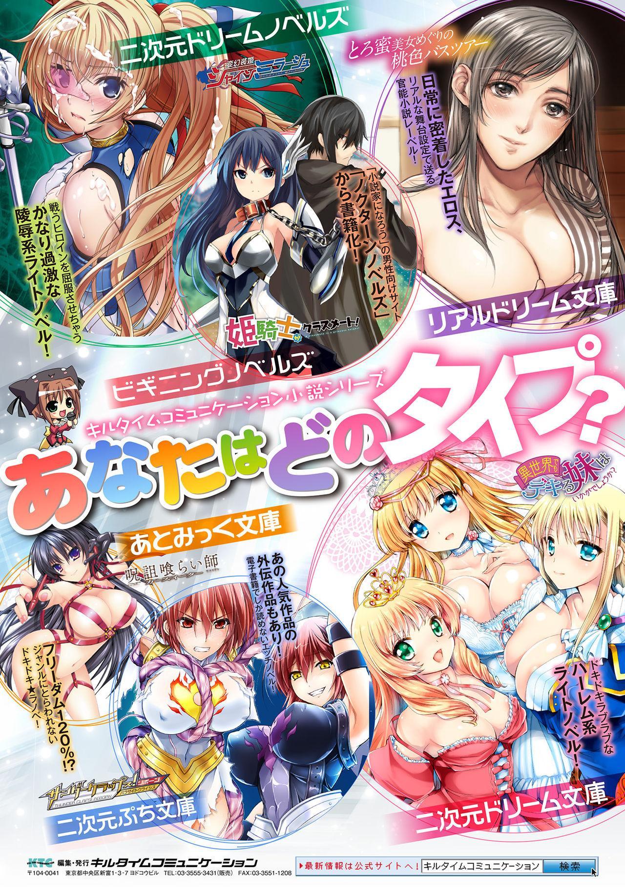 2D Comic Magazine Capsule Kan Seigi no Heroine Mesu Ochi Jikken! Vol. 2 89