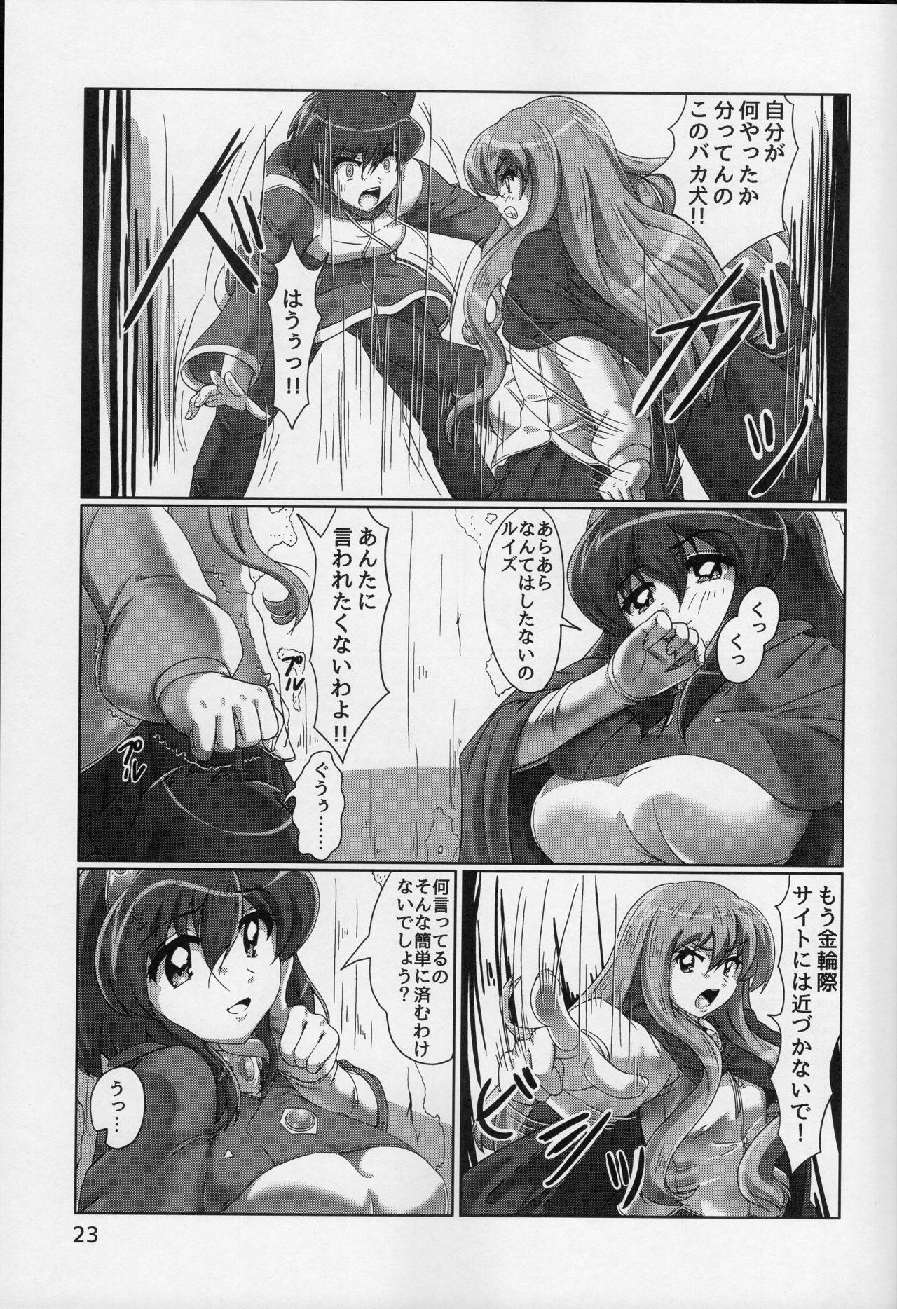 Joou no Tashinami 22
