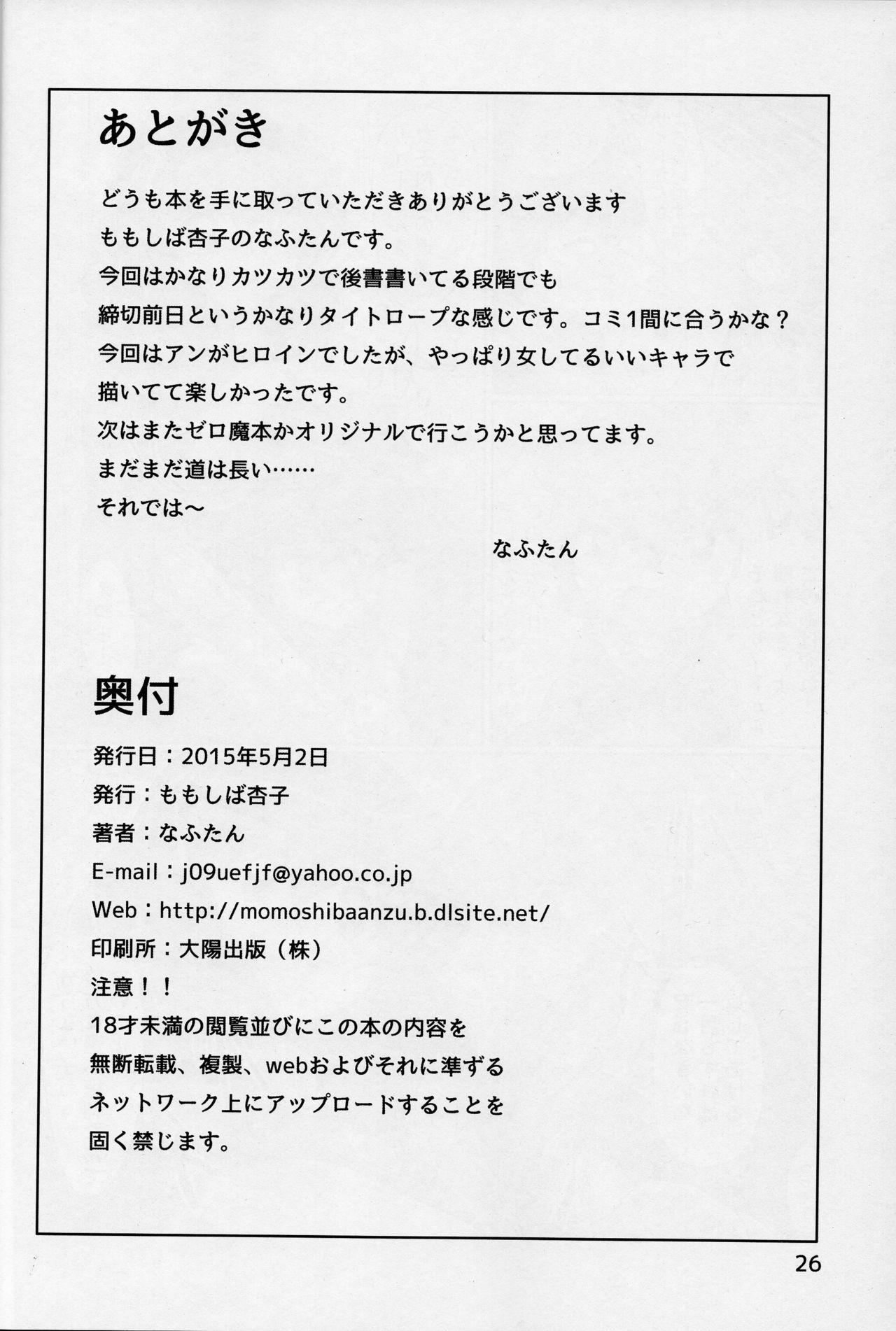 Joou no Tashinami 25