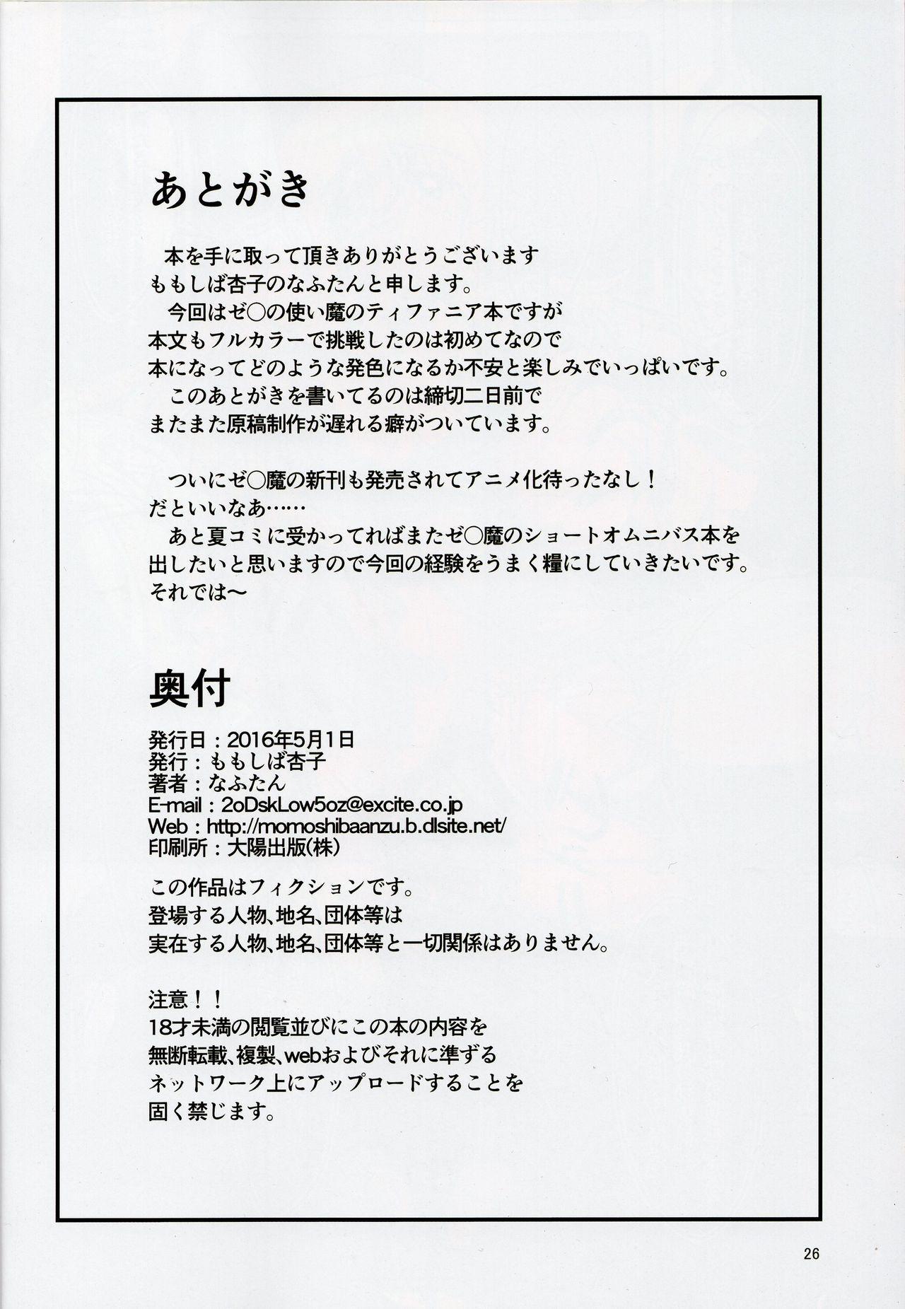 (COMIC1☆10) [Momoshiba Anzu (Nafutan)] 1-man-ecu no Tiffania (Zero no Tsukaima) 25